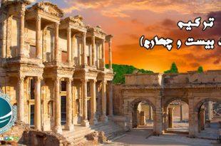 شهر باستانی افسوس ، مهم ترین بناهای قدیمی شهر افسوس، افسوس ، شهر باستانی افسوس ترکیه، بناهای باستانی شهر افسوس، معبد آرتمیس ترکیه، معبد دیانا ترکیه، معابد معروف ترکیه، مهم ترین جاذبه های ترکیه، بناهای قدیمی شهر افسوس ترکیه، عبادتگاه های شهر افسوس، مکان های دیدنی شهر افسوس ترکیه، سواحل حاشیه دریای اژه ، مکان های توریستی شهر افسوس، معابد مهم شهر باستانی افسوس، شبه جزیره چشمه یکی از مکان های توریستی ترکیه، جاذبه های گردشگری منطقه اژه، شبه جزیره چشمه ، دیدنی های حاشیه دریای اژه , سواحل دریای اژه , منطقه حاشیه دریای اژه , دیدنی های دریای اژه, آب و هوای سواحل دریای اژه, مناطق توریستی دریای اژه , زیباترین مکان های شبه جزیره چشمه، مکان های دیدنی شبه جزیره چشمه، جاذبه های توریستی شبه جزیره چشمه، منطقه توریستی شبه جزیره چشمه، دیدنی های حاشیه دریای اژه ، سواحل دریای اژه ، منطقه حاشیه دریای اژه ، دیدنی های دریای اژه ، آب و هوای سواحل دریای اژه، مناطق توریستی دریای اژه ، مکان های دیدنی استانبول ، شهر تاریخی آسوس و پارک گالی پولی، شهر تاریخی آسوس ترکیه، شهر تاریخی بهرام کاله ترکیه، مهم نرین جاذبه های تاریخی شهر آسوس، معبد تاریخی آتنا در استانبول، خلیج ادرمیت ترکیه،پارک ملی تاریخی شبه جزیره گلی پلو، تنگه گالی پولی، پارکهای مهم ترکیه، مکان های توریستی استانبول، بناهای قدیمی استانبول، توریستی ترین مکان های استانبول، سفر به استانبول، مساجد مهم استانبول ، مسجد بورسا ، مسجد سلیمانیه و سلیمیه، مسجد بزرگ بورسا ترکیه، مساجد مهم ترکیه، مسجد سلیمیه ترکیه، مساجد معروف ترکیه، مساجد معروف استانبول، مسجد سلیمانیه استانبول، معمار مسجد سلیمانیه استانبول، بزرگترین مساجد استانبول ، جاذبه های توریستی استانبول ،برج دختر ، کوه الوداغ ، حمام های آب گرم ، برج دختر، برج گالاتا، برج دختر استانبول، حمام های آب گرم استانبول، کوه اولوداغ، حمام قدیمی استانبول، حمام های معروف استانبول، چشمه های آب گرم استانبول، عمارت های تاریخی استانبول ، برباتان سارابی ، عمارت کوچوک سو ، آب انبار زیرزمینی استانبول، آب انبار برباتان سرابی، عمارت کوچوک سو، موزه کوچوکسو، عمارت کوچوک سو در استانبول، مکان های تاریخی استانبول ، تروا ، هیپدروم ، کاخ چراغان، کاخ چراغان استانبول، استادیوم اسب دوانی استانبول، استادیوم اسب دوانی هیپدروم