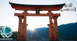 آیین شینتو ژاپن ، برگزاری مراسم آیین شینتو در ژاپن، فرهنگ کهن در دوران معاصر ژاپن ، آیین شینتو ژاپن، آیین های مذهبی ژاپن ، آداب و رسوم آیین شینتو، آیین شینتو، آشنایی با آیین شینتو، مراسم شینتو، برگزاری مراسم آیین شینتو، شرایط زندگی زنان در ژاپن ، نقش و وظایف زنان در ژاپن ، نرخ طلاق زنان در ژاپن، گیشاهای ژاپنی ، نقش گیشاها در ژاپن ، جایگاه گیشاهای ژاپن ، گیشاها چه کسانی هستند؟، زنان ژاپنی، جایگاه زنان در ژاپن ، اشتغال زنان ژاپنی ،رسوم و سنن در ژاپن ، زنان در ژاپن ، اشتغال زنان در ژاپن ، حق و حقوق زنان ژاپنی، زنان ژاپنی، جایگاه زنان ژاپنی ، جرم و جنایت در ژاپن ، مواد مخدر و خشونت در ژاپن ، مواد مخدر در ژاپن ، مصرف مشروبات الکلی در ژاپن ، مصرف الکل در ژاپن، رایج ترین نوشیدنی های الکلی در ژاپن ، گروه های تبهکاری ژاپن، جرم های خشونت بار در ژاپن، میزان جرم و جنایت در ژاپن ، امنیت شغلی در ژاپن ، فقدان حمایت از کارکنان و کارگران ژاپنی، حمایت کارمندان در ژاپن ، استرس های کاری در ژاپن ، برخورد با کارگران و کارمندان ژاپنی، حمل و نقل ریلی ژاپن ، ساخت اولین راه آهن در ژاپن، نظام راه آهن ژاپن ، سیستم ریلی ژاپن ،ساخت راه آهن در ژاپن ، حمل ریلی در ژاپن، ساختار آموزشی ژاپن ، شرایط تحصیل در دانشگاه ، سیستم آموزشی ژاپن ، آشنایی با نظام آموزشی ژاپن ، تحصیل در ژاپن ، شرایط تحصیل در ژاپن، آشنایی با مدارس ژاپن ، رابطه تحصیل با کار در ژاپن، مدارس ژاپن ، دانشگاه های ژاپن ، روابط بین کارفرما و کارمند در ژاپن | اتحادیه های کارگری در ژاپن، زندگی کاری در ژاپن ، قوانین مربوط به کار در ژاپن، قوانین کاری در ژاپن ، شرایط کاری ژاپن ، تعهد کاری ژاپنی ها ، وضعیت کار در ژاپن، وفاداری کاری در ژاپن، وفاداری شغلی در ژاپن ،تعهد کاری در ژاپن، کارگران ژاپنی، کارمندان ژاپنی، شرایط کاری ژاپن، استرس کاری در ژاپن، مرگ ناشی از کار زیاد در ژاپن ، کاروشی ، غربگرایی در ژاپن ، رابطه ژاپن با دنیای غرب، حمایت از غربگرایی ، توشا کی هوندا، فوکوزاوا یوکی چی، تأثیر غرب بر فرهنگ ژاپنی ها، بزرگترین گروه های صنعتی ژاپن ، شرکت های تجاری و تولیدی ژاپن، شرکت های ژاپنی، موسسات تجاری ژاپن، مراکز صنعتی ژاپن، مجموعه های صنعتی ژاپن، گروههای صنعتی ژاپن، گروه های خودروسازی ژاپن، آشنایی با مجموعه های عمده صنعتی ژاپن، معروف ترین گروه های