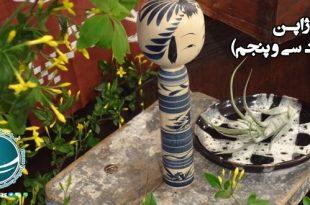 خانه های سنتی ژاپنی ، سبک معماری خانه های اشرافی و روستایی در ژاپن ، خانه های سنتی ژاپنی ها ، سبک معماری ژاپنی ، خانه های اشرافی ژاپنی، خانه های روستایی ژاپن، نحوه ساخت خانه های ژاپنی، خانه های ژاپنی ، معماری ژاپنی ، بزرگداشت مردگان ژاپن ، ساختن توکونوما، سبک معماری ژاپنی، مراسم های خانوادگی کشور ژاپن ، آداب برگزاری جشن های ژاپن ، مراسم خانوادگی در ژاپن ، مراسم های مهم در کشور ژاپن، مراسم ازدواج در ژاپن، آداب برگزاری جشن عروسی در ژاپن، مراسم عزاداری در ژاپن، جشنواره بوداییان ماتسوری، جشنواره اُبون ژاپن، گرامیداشت ارواح در ژاپن، آیین های رایج در ژاپن ، آیین کنفوسیوس در ژاپن، سیذارتا گواتاما، اصول بوداییان ، هشت اصل بودا ، انواع آیین بودا، آیین ذن در کشور ژاپن، تناسخ در آیین بودا، آیین کنفوسیوس در ژاپن ، آیین های رایج در ژاپن، آیین بوداییان ژاپن ، انتشار آیین بودایی در کشور ژاپن ، اجرای آیین های مذهبی در ژاپن، راهبان بودایی در ژاپن، معابد بودایی ژاپن، بوداییان ژاپن، آیین شینتو ژاپن ، برگزاری مراسم آیین شینتو در ژاپن، فرهنگ کهن در دوران معاصر ژاپن ، آیین شینتو ژاپن، آیین های مذهبی ژاپن ، آداب و رسوم آیین شینتو، آیین شینتو، آشنایی با آیین شینتو، مراسم شینتو، برگزاری مراسم آیین شینتو، شرایط زندگی زنان در ژاپن ، نقش و وظایف زنان در ژاپن ، نرخ طلاق زنان در ژاپن، گیشاهای ژاپنی ، نقش گیشاها در ژاپن ، جایگاه گیشاهای ژاپن ، گیشاها چه کسانی هستند؟، زنان ژاپنی، جایگاه زنان در ژاپن ، اشتغال زنان ژاپنی ،رسوم و سنن در ژاپن ، زنان در ژاپن ، اشتغال زنان در ژاپن ، حق و حقوق زنان ژاپنی، زنان ژاپنی، جایگاه زنان ژاپنی ، جرم و جنایت در ژاپن ، مواد مخدر و خشونت در ژاپن ، مواد مخدر در ژاپن ، مصرف مشروبات الکلی در ژاپن ، مصرف الکل در ژاپن، رایج ترین نوشیدنی های الکلی در ژاپن ، گروه های تبهکاری ژاپن، جرم های خشونت بار در ژاپن، میزان جرم و جنایت در ژاپن ، امنیت شغلی در ژاپن ، فقدان حمایت از کارکنان و کارگران ژاپنی، حمایت کارمندان در ژاپن ، استرس های کاری در ژاپن ، برخورد با کارگران و کارمندان ژاپنی، حمل و نقل ریلی ژاپن ، ساخت اولین راه آهن در ژاپن، نظام راه آهن ژاپن ، سیستم ریلی ژاپن ،ساخت راه آهن در ژاپن ، حمل ریلی در ژاپن، ساختار آموزشی ژاپن ، شرایط تحصیل در دانشگاه ، سیستم آموزشی ژاپن ، آشن
