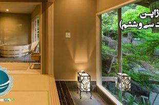 خانه های مدرن ژاپنی ، ملزومات و وسایل موجود در خانه های ژاپن، خانه های مدرن ژاپن ، خانه های پیش ساخته در ژاپن ، حمام عمومی ژاپن، تشک های پنبه ای ژاپنی ، زابوتون ، حوضچه های سنتی حمام در ژاپن، نحوه استحمام ژاپنی ها، خانه های سنتی ژاپنی ، سبک معماری خانه های اشرافی و روستایی در ژاپن ، خانه های سنتی ژاپنی ها ، سبک معماری ژاپنی ، خانه های اشرافی ژاپنی، خانه های روستایی ژاپن، نحوه ساخت خانه های ژاپنی، خانه های ژاپنی ، معماری ژاپنی ، بزرگداشت مردگان ژاپن ، ساختن توکونوما، سبک معماری ژاپنی، مراسم های خانوادگی کشور ژاپن ، آداب برگزاری جشن های ژاپن ، مراسم خانوادگی در ژاپن ، مراسم های مهم در کشور ژاپن، مراسم ازدواج در ژاپن، آداب برگزاری جشن عروسی در ژاپن، مراسم عزاداری در ژاپن، جشنواره بوداییان ماتسوری، جشنواره اُبون ژاپن، گرامیداشت ارواح در ژاپن، آیین های رایج در ژاپن ، آیین کنفوسیوس در ژاپن، سیذارتا گواتاما، اصول بوداییان ، هشت اصل بودا ، انواع آیین بودا، آیین ذن در کشور ژاپن، تناسخ در آیین بودا، آیین کنفوسیوس در ژاپن ، آیین های رایج در ژاپن، آیین بوداییان ژاپن ، انتشار آیین بودایی در کشور ژاپن ، اجرای آیین های مذهبی در ژاپن، راهبان بودایی در ژاپن، معابد بودایی ژاپن، بوداییان ژاپن، آیین شینتو ژاپن ، برگزاری مراسم آیین شینتو در ژاپن، فرهنگ کهن در دوران معاصر ژاپن ، آیین شینتو ژاپن، آیین های مذهبی ژاپن ، آداب و رسوم آیین شینتو، آیین شینتو، آشنایی با آیین شینتو، مراسم شینتو، برگزاری مراسم آیین شینتو، شرایط زندگی زنان در ژاپن ، نقش و وظایف زنان در ژاپن ، نرخ طلاق زنان در ژاپن، گیشاهای ژاپنی ، نقش گیشاها در ژاپن ، جایگاه گیشاهای ژاپن ، گیشاها چه کسانی هستند؟، زنان ژاپنی، جایگاه زنان در ژاپن ، اشتغال زنان ژاپنی ،رسوم و سنن در ژاپن ، زنان در ژاپن ، اشتغال زنان در ژاپن ، حق و حقوق زنان ژاپنی، زنان ژاپنی، جایگاه زنان ژاپنی ، جرم و جنایت در ژاپن ، مواد مخدر و خشونت در ژاپن ، مواد مخدر در ژاپن ، مصرف مشروبات الکلی در ژاپن ، مصرف الکل در ژاپن، رایج ترین نوشیدنی های الکلی در ژاپن ، گروه های تبهکاری ژاپن، جرم های خشونت بار در ژاپن، میزان جرم و جنایت در ژاپن ، امنیت شغلی در ژاپن ، فقدان حمایت از کارکنان و کارگران ژاپنی، حمایت کارمندان در ژاپن ، استرس های کاری در ژاپن ، برخورد با کارگران 