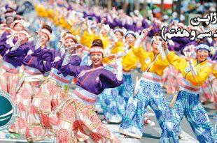 جشن های ملی ژاپن ، جشن هفته طلایی ، جشنواره های سالانه مهم ژاپن، آداب برگزاری جشن هفته طلایی، جشن های ملی در ژاپن، خانه های مدرن ژاپنی ، ملزومات و وسایل موجود در خانه های ژاپن، خانه های مدرن ژاپن ، خانه های پیش ساخته در ژاپن ، حمام عمومی ژاپن، تشک های پنبه ای ژاپنی ، زابوتون ، حوضچه های سنتی حمام در ژاپن، نحوه استحمام ژاپنی ها، خانه های سنتی ژاپنی ، سبک معماری خانه های اشرافی و روستایی در ژاپن ، خانه های سنتی ژاپنی ها ، سبک معماری ژاپنی ، خانه های اشرافی ژاپنی، خانه های روستایی ژاپن، نحوه ساخت خانه های ژاپنی، خانه های ژاپنی ، معماری ژاپنی ، بزرگداشت مردگان ژاپن ، ساختن توکونوما، سبک معماری ژاپنی، مراسم های خانوادگی کشور ژاپن ، آداب برگزاری جشن های ژاپن ، مراسم خانوادگی در ژاپن ، مراسم های مهم در کشور ژاپن، مراسم ازدواج در ژاپن، آداب برگزاری جشن عروسی در ژاپن، مراسم عزاداری در ژاپن، جشنواره بوداییان ماتسوری، جشنواره اُبون ژاپن، گرامیداشت ارواح در ژاپن، آیین های رایج در ژاپن ، آیین کنفوسیوس در ژاپن، سیذارتا گواتاما، اصول بوداییان ، هشت اصل بودا ، انواع آیین بودا، آیین ذن در کشور ژاپن، تناسخ در آیین بودا، آیین کنفوسیوس در ژاپن ، آیین های رایج در ژاپن، آیین بوداییان ژاپن ، انتشار آیین بودایی در کشور ژاپن ، اجرای آیین های مذهبی در ژاپن، راهبان بودایی در ژاپن، معابد بودایی ژاپن، بوداییان ژاپن، آیین شینتو ژاپن ، برگزاری مراسم آیین شینتو در ژاپن، فرهنگ کهن در دوران معاصر ژاپن ، آیین شینتو ژاپن، آیین های مذهبی ژاپن ، آداب و رسوم آیین شینتو، آیین شینتو، آشنایی با آیین شینتو، مراسم شینتو، برگزاری مراسم آیین شینتو، شرایط زندگی زنان در ژاپن ، نقش و وظایف زنان در ژاپن ، نرخ طلاق زنان در ژاپن، گیشاهای ژاپنی ، نقش گیشاها در ژاپن ، جایگاه گیشاهای ژاپن ، گیشاها چه کسانی هستند؟، زنان ژاپنی، جایگاه زنان در ژاپن ، اشتغال زنان ژاپنی ،رسوم و سنن در ژاپن ، زنان در ژاپن ، اشتغال زنان در ژاپن ، حق و حقوق زنان ژاپنی، زنان ژاپنی، جایگاه زنان ژاپنی ، جرم و جنایت در ژاپن ، مواد مخدر و خشونت در ژاپن ، مواد مخدر در ژاپن ، مصرف مشروبات الکلی در ژاپن ، مصرف الکل در ژاپن، رایج ترین نوشیدنی های الکلی در ژاپن ، گروه های تبهکاری ژاپن، جرم های خشونت بار در ژاپن، میزان جرم و جنایت در ژاپن ، امنیت شغلی در 