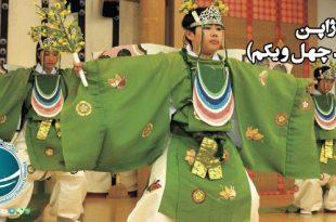 نمایش های معروف ژاپن ، عروسک گردانی در ژاپن، نمایش کابوکی، نمایش های معروف ژاپنی ها، نمایش های ژاپن، موسیقی های ژاپن ، تفریحات ژاپنی ها ،سرگرمی ها و تفریحات ژاپنی ها ، موسیقی سنتی ژاپنی، موسیقی های معروف ژاپن، سازهای موسیقی ژاپنی، نمایش های ژاپنی، رقص ژاپنی، رقص های ژاپنی، لباس های ژاپنی ، نوع پوشش در کشور ژاپن ، لباس ژاپنی ها , لباس های سنتی ژاپنی ها، پوشاک ژاپنی ها، کیمونوهای ژاپنی، انواع کیمونوهای ژاپنی، کیمونو، کفش های سنتی ژاپن، انواع کفش های ژاپنی، کفش های مخصوص ژاپنی ها، کفش های چوبی ژاپن، لباس های معروف ژاپنی، لباس های معروف ژاپن، پوشاک ژاپنی ها، پوشاک در ژاپن ، غذاهای معروف ژاپن ، خوراک مخصوص ژاپنی ها، خوراک ژاپنی ها ، غذاهای ژاپنی، معروف ترین غذاهای ژاپنی، غذاهای مهم ژاپنی ها، جشن های ملی ژاپن ، جشن هفته طلایی ، جشنواره های سالانه مهم ژاپن، آداب برگزاری جشن هفته طلایی، جشن های ملی در ژاپن، خانه های مدرن ژاپنی ، ملزومات و وسایل موجود در خانه های ژاپن، خانه های مدرن ژاپن ، خانه های پیش ساخته در ژاپن ، حمام عمومی ژاپن، تشک های پنبه ای ژاپنی ، زابوتون ، حوضچه های سنتی حمام در ژاپن، نحوه استحمام ژاپنی ها، خانه های سنتی ژاپنی ، سبک معماری خانه های اشرافی و روستایی در ژاپن ، خانه های سنتی ژاپنی ها ، سبک معماری ژاپنی ، خانه های اشرافی ژاپنی، خانه های روستایی ژاپن، نحوه ساخت خانه های ژاپنی، خانه های ژاپنی ، معماری ژاپنی ، بزرگداشت مردگان ژاپن ، ساختن توکونوما، سبک معماری ژاپنی، مراسم های خانوادگی کشور ژاپن ، آداب برگزاری جشن های ژاپن ، مراسم خانوادگی در ژاپن ، مراسم های مهم در کشور ژاپن، مراسم ازدواج در ژاپن، آداب برگزاری جشن عروسی در ژاپن، مراسم عزاداری در ژاپن، جشنواره بوداییان ماتسوری، جشنواره اُبون ژاپن، گرامیداشت ارواح در ژاپن، آیین های رایج در ژاپن ، آیین کنفوسیوس در ژاپن، سیذارتا گواتاما، اصول بوداییان ، هشت اصل بودا ، انواع آیین بودا، آیین ذن در کشور ژاپن، تناسخ در آیین بودا، آیین کنفوسیوس در ژاپن ، آیین های رایج در ژاپن، آیین بوداییان ژاپن ، انتشار آیین بودایی در کشور ژاپن ، اجرای آیین های مذهبی در ژاپن، راهبان بودایی در ژاپن، معابد بودایی ژاپن، بوداییان ژاپن، آیین شینتو ژاپن ، برگزاری مراسم آیین شینتو در ژاپن، فرهنگ کهن در دوران معاصر ژاپن ، آیین شینتو ژا