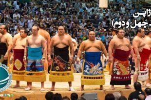 ورزش های رایج در ژاپن ، کشتی سومو در ژاپن ، آشنایی با ورزش های ژاپنی، هنرهای رزمی ژاپن، ورزش های رایج در ژاپن، کشتی سومو در ژاپن، کشتی گیری در ژاپن، ورزش های مرسوم در ژاپن، کشتی گیران سومو در ژاپن، ورزش سومو، قوانین ورزش سومو، جایگاه ورزش در ژاپن ، ورزش های ژاپنی، نمایش های معروف ژاپن ، عروسک گردانی در ژاپن، نمایش کابوکی، نمایش های معروف ژاپنی ها، نمایش های ژاپن، موسیقی های ژاپن ، تفریحات ژاپنی ها ،سرگرمی ها و تفریحات ژاپنی ها ، موسیقی سنتی ژاپنی، موسیقی های معروف ژاپن، سازهای موسیقی ژاپنی، نمایش های ژاپنی، رقص ژاپنی، رقص های ژاپنی، لباس های ژاپنی ، نوع پوشش در کشور ژاپن ، لباس ژاپنی ها , لباس های سنتی ژاپنی ها، پوشاک ژاپنی ها، کیمونوهای ژاپنی، انواع کیمونوهای ژاپنی، کیمونو، کفش های سنتی ژاپن، انواع کفش های ژاپنی، کفش های مخصوص ژاپنی ها، کفش های چوبی ژاپن، لباس های معروف ژاپنی، لباس های معروف ژاپن، پوشاک ژاپنی ها، پوشاک در ژاپن ، غذاهای معروف ژاپن ، خوراک مخصوص ژاپنی ها، خوراک ژاپنی ها ، غذاهای ژاپنی، معروف ترین غذاهای ژاپنی، غذاهای مهم ژاپنی ها، جشن های ملی ژاپن ، جشن هفته طلایی ، جشنواره های سالانه مهم ژاپن، آداب برگزاری جشن هفته طلایی، جشن های ملی در ژاپن، خانه های مدرن ژاپنی ، ملزومات و وسایل موجود در خانه های ژاپن، خانه های مدرن ژاپن ، خانه های پیش ساخته در ژاپن ، حمام عمومی ژاپن، تشک های پنبه ای ژاپنی ، زابوتون ، حوضچه های سنتی حمام در ژاپن، نحوه استحمام ژاپنی ها، خانه های سنتی ژاپنی ، سبک معماری خانه های اشرافی و روستایی در ژاپن ، خانه های سنتی ژاپنی ها ، سبک معماری ژاپنی ، خانه های اشرافی ژاپنی، خانه های روستایی ژاپن، نحوه ساخت خانه های ژاپنی، خانه های ژاپنی ، معماری ژاپنی ، بزرگداشت مردگان ژاپن ، ساختن توکونوما، سبک معماری ژاپنی، مراسم های خانوادگی کشور ژاپن ، آداب برگزاری جشن های ژاپن ، مراسم خانوادگی در ژاپن ، مراسم های مهم در کشور ژاپن، مراسم ازدواج در ژاپن، آداب برگزاری جشن عروسی در ژاپن، مراسم عزاداری در ژاپن، جشنواره بوداییان ماتسوری، جشنواره اُبون ژاپن، گرامیداشت ارواح در ژاپن، آیین های رایج در ژاپن ، آیین کنفوسیوس در ژاپن، سیذارتا گواتاما، اصول بوداییان ، هشت اصل بودا ، انواع آیین بودا، آیین ذن در کشور ژاپن، تناسخ در آیین بودا، آیین کنفوسیوس در ژاپن
