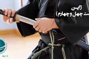 ورزش های ابداعی ژاپن ، شمشیربازی و تیراندازی مخصوص ژاپنی ها،ورزش کندو در ژاپن ، کندوی ژاپنی، کیودو در ژاپن، شمشیر بازی در ژاپن، تیراندازی در ژاپن، ورزش های رزمی ژاپن ، جودو و کاراته در ژاپن، جودو در ژاپن، ورزش جودو در ژاپن ، جوجیتسو در ژاپن، جوجیتسو چیست؟، کاراته در ژاپن ، ورزش های رزمی ژاپن، مهم ترین ورزش های رزمی ژاپن، ورزش های رایج در ژاپن ، کشتی سومو در ژاپن ، آشنایی با ورزش های ژاپنی، هنرهای رزمی ژاپن، ورزش های رایج در ژاپن، کشتی سومو در ژاپن، کشتی گیری در ژاپن، ورزش های مرسوم در ژاپن، کشتی گیران سومو در ژاپن، ورزش سومو، قوانین ورزش سومو، جایگاه ورزش در ژاپن ، ورزش های ژاپنی، نمایش های معروف ژاپن ، عروسک گردانی در ژاپن، نمایش کابوکی، نمایش های معروف ژاپنی ها، نمایش های ژاپن، موسیقی های ژاپن ، تفریحات ژاپنی ها ،سرگرمی ها و تفریحات ژاپنی ها ، موسیقی سنتی ژاپنی، موسیقی های معروف ژاپن، سازهای موسیقی ژاپنی، نمایش های ژاپنی، رقص ژاپنی، رقص های ژاپنی، لباس های ژاپنی ، نوع پوشش در کشور ژاپن ، لباس ژاپنی ها , لباس های سنتی ژاپنی ها، پوشاک ژاپنی ها، کیمونوهای ژاپنی، انواع کیمونوهای ژاپنی، کیمونو، کفش های سنتی ژاپن، انواع کفش های ژاپنی، کفش های مخصوص ژاپنی ها، کفش های چوبی ژاپن، لباس های معروف ژاپنی، لباس های معروف ژاپن، پوشاک ژاپنی ها، پوشاک در ژاپن ، غذاهای معروف ژاپن ، خوراک مخصوص ژاپنی ها، خوراک ژاپنی ها ، غذاهای ژاپنی، معروف ترین غذاهای ژاپنی، غذاهای مهم ژاپنی ها، جشن های ملی ژاپن ، جشن هفته طلایی ، جشنواره های سالانه مهم ژاپن، آداب برگزاری جشن هفته طلایی، جشن های ملی در ژاپن، خانه های مدرن ژاپنی ، ملزومات و وسایل موجود در خانه های ژاپن، خانه های مدرن ژاپن ، خانه های پیش ساخته در ژاپن ، حمام عمومی ژاپن، تشک های پنبه ای ژاپنی ، زابوتون ، حوضچه های سنتی حمام در ژاپن، نحوه استحمام ژاپنی ها، خانه های سنتی ژاپنی ، سبک معماری خانه های اشرافی و روستایی در ژاپن ، خانه های سنتی ژاپنی ها ، سبک معماری ژاپنی ، خانه های اشرافی ژاپنی، خانه های روستایی ژاپن، نحوه ساخت خانه های ژاپنی، خانه های ژاپنی ، معماری ژاپنی ، بزرگداشت مردگان ژاپن ، ساختن توکونوما، سبک معماری ژاپنی، مراسم های خانوادگی کشور ژاپن ، آداب برگزاری جشن های ژاپن ، مراسم خانوادگی در ژاپن ، مراسم های مهم در کشور ژاپن، 