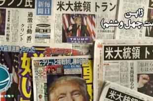 رسانه های عمومی ژاپن ، رسانه های خبری در ژاپن ، روزنامه های ژاپن ، شبکه های خبری ژاپن، روزنامه های معروف ژاپن، بزرگترین رسانه های خبری ژاپن، رسانه های خبری ژاپن ، آزادی رسانه در ژاپن، ورزش های تیمی ژاپن ، سرگرمی مردم ژاپن ، بیسبال ژاپنی، لیگ بیسبال ژاپن، بازی های تیمی ژاپن ، بازی های چینی مرسوم در ژاپن، مهم ترین ورزش های ژاپن، تفریحات ژاپنی ها، ورزش های ابداعی ژاپن ، شمشیربازی و تیراندازی مخصوص ژاپنی ها،ورزش کندو در ژاپن ، کندوی ژاپنی، کیودو در ژاپن، شمشیر بازی در ژاپن، تیراندازی در ژاپن، ورزش های رزمی ژاپن ، جودو و کاراته در ژاپن، جودو در ژاپن، ورزش جودو در ژاپن ، جوجیتسو در ژاپن، جوجیتسو چیست؟، کاراته در ژاپن ، ورزش های رزمی ژاپن، مهم ترین ورزش های رزمی ژاپن، ورزش های رایج در ژاپن ، کشتی سومو در ژاپن ، آشنایی با ورزش های ژاپنی، هنرهای رزمی ژاپن، ورزش های رایج در ژاپن، کشتی سومو در ژاپن، کشتی گیری در ژاپن، ورزش های مرسوم در ژاپن، کشتی گیران سومو در ژاپن، ورزش سومو، قوانین ورزش سومو، جایگاه ورزش در ژاپن ، ورزش های ژاپنی، نمایش های معروف ژاپن ، عروسک گردانی در ژاپن، نمایش کابوکی، نمایش های معروف ژاپنی ها، نمایش های ژاپن، موسیقی های ژاپن ، تفریحات ژاپنی ها ،سرگرمی ها و تفریحات ژاپنی ها ، موسیقی سنتی ژاپنی، موسیقی های معروف ژاپن، سازهای موسیقی ژاپنی، نمایش های ژاپنی، رقص ژاپنی، رقص های ژاپنی، لباس های ژاپنی ، نوع پوشش در کشور ژاپن ، لباس ژاپنی ها , لباس های سنتی ژاپنی ها، پوشاک ژاپنی ها، کیمونوهای ژاپنی، انواع کیمونوهای ژاپنی، کیمونو، کفش های سنتی ژاپن، انواع کفش های ژاپنی، کفش های مخصوص ژاپنی ها، کفش های چوبی ژاپن، لباس های معروف ژاپنی، لباس های معروف ژاپن، پوشاک ژاپنی ها، پوشاک در ژاپن ، غذاهای معروف ژاپن ، خوراک مخصوص ژاپنی ها، خوراک ژاپنی ها ، غذاهای ژاپنی، معروف ترین غذاهای ژاپنی، غذاهای مهم ژاپنی ها، جشن های ملی ژاپن ، جشن هفته طلایی ، جشنواره های سالانه مهم ژاپن، آداب برگزاری جشن هفته طلایی، جشن های ملی در ژاپن، خانه های مدرن ژاپنی ، ملزومات و وسایل موجود در خانه های ژاپن، خانه های مدرن ژاپن ، خانه های پیش ساخته در ژاپن ، حمام عمومی ژاپن، تشک های پنبه ای ژاپنی ، زابوتون ، حوضچه های سنتی حمام در ژاپن، نحوه استحمام ژاپنی ها، خانه های سنتی ژاپنی ، سبک معماری خانه ه