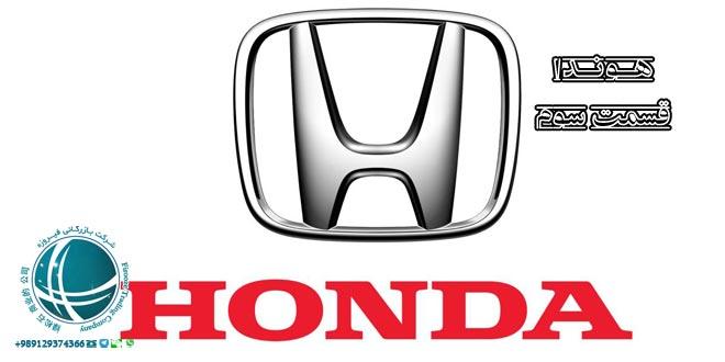 کمپانی هوندا در آمریکا ، محصولات هوندا در آمریکا،هوندا در آمریکا ، کمپانی آمریکایی هوندا، اولین محصول اتومبیلی هوندا، تاسیس کمپانی هوندا در آمریکا، محصولات تولید کمپانی آمریکاییه هوندا، تاریخچه شرکت خودروسازی هوندا ، اولین محصولات شرکت هوندا، تاریخچه شرکت هوندا، زندگینامه سویشیرو هوندا، همکاری هوندا باشرکت تویوتا، کمپانی تحقیقاتی هوندا، اولین محصول شرکت هوندا، موتورسیکلت شرکت هوندا، شرکت خودروسازی هوندا ، محصولات اصلی شرکت هوندا ، محصولات شرکت خودروسازی هوندا ، موسس شرکت خودروسازی هوندا، موسس شرکت هوندا، شرکت خودروساز ژاپنی هوندا، نخستین خودروساز ژاپنی ، بزرگترین خودروسازهای جهان، خودروهای تولید شرکت هوندا، شرکت های خودروسازی بزرگ دنیا، واردات از چین،خرید از چین، واردات کالا از چین، حمل و نقل بین المللی، حمل هوایی بار، حمل بار دریایی، حمل بار از چین، ثبت سفارش کالا، خدمات بازرگانی، واردات خودرو، کارگو، کارگو در چین،