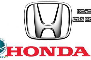 اهداف شرکت هوندا ، عوامل موفقیت شرکت هوندا، سویشیرو هوندا، شعارهای تبیلغاتی هوندا، اهداف شرکت هوندا، جایگاه هوندا در قرن 21 ، پیشرفتهای شرکت هوندا ، برترین خودروسازان جهان، تولیدات شرکت هوندا، کارکنان شرکت هوندا، محصولات عرصه هوایی کمپانی هوندا، کارخانه خودروسازی هوندا، پرفروش ترین محصولات شرکت هوندا ، کشورهای تولیدکننده هوندا،برند آکیورا، اولین خودروی هیدروژنی شرکت هوندا، پرفروش ترین محصولات شرکت هوندا، کشورهای تولیدکننده محصولات هوندا، محصولات پرفروش شرکت هوندا، پرطرفدارترین محصولات کمپانی هوندا، فعالیت های هوندا در آمریکا ، میزان درآمد شرکت هوندا، فروش هوندا در آمریکا، تبلیغات هوندا، هزینه های تبلیغات هوندا، درآمد شرکت هوندا در آمریکا، سرمایه شرکت هوندا، فعالیت های شرکت هوندا، شرکت هوندا در آمریکا،کمپانی هوندا در آمریکا ، محصولات هوندا در آمریکا،هوندا در آمریکا ، کمپانی آمریکایی هوندا، اولین محصول اتومبیلی هوندا، تاسیس کمپانی هوندا در آمریکا، محصولات تولید کمپانی آمریکاییه هوندا، تاریخچه شرکت خودروسازی هوندا ، اولین محصولات شرکت هوندا، تاریخچه شرکت هوندا، زندگینامه سویشیرو هوندا، همکاری هوندا باشرکت تویوتا، کمپانی تحقیقاتی هوندا، اولین محصول شرکت هوندا، موتورسیکلت شرکت هوندا، شرکت خودروسازی هوندا ، محصولات اصلی شرکت هوندا ، محصولات شرکت خودروسازی هوندا ، موسس شرکت خودروسازی هوندا، موسس شرکت هوندا، شرکت خودروساز ژاپنی هوندا، نخستین خودروساز ژاپنی ، بزرگترین خودروسازهای جهان، خودروهای تولید شرکت هوندا، شرکت های خودروسازی بزرگ دنیا، واردات از چین،خرید از چین، واردات کالا از چین، حمل و نقل بین المللی، حمل هوایی بار، حمل بار دریایی، حمل بار از چین، ثبت سفارش کالا، خدمات بازرگانی، واردات خودرو، کارگو، کارگو در چین،