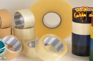 چسبندگی و ماندگاری چسب نواری در شرایط مختلف، میزان چسبندگی چسب های نواری، ماندگاری چسب های نواری، ماندگاری چسب های آکریلیک، درجه حرارت و ماندگاری چسب،تأثیر دما بر چسبندگی و ماندگاری چسب، نوارهای خودچسب ، کاربرد ماشین های چسب زنی، فاکتورهای انتخاب چسب نواری ، انتخاب نوارچسب های باکیفیت ، کاربرد چسب نواری، کاربرد انواع چسب نواری، مواد تشکیل دهنده فیلم، فاکتورهای مهم در فیلم تولید نوارچسب، فیلم تولید نوار چسب ، نوارچسب های استاندارد،فيلم هاي پلي پروپيلن، کاربرد پلي پروپيلن، فیلم های تولید نوارچسب، ویژگی فیلم های نوارچسب، مهمترین ویژگی های فیلم نوارچسب ، آستر چسب، روکش اولیه چسب،پوشش آزادکننده چسب نواری، پیشینه استفاده از چسب نواری ، رول های چسب نواری ،پیشینه چسب نواری، تاریخچه استفاده از چسب نواری، رول های چسب نواری، واردات چسب نواری رولی، واردات رول چسب نواری، تولید چسب نواری، چسب پلاستیکی، اولین چسب های تولید شده در جهان، تاریخچه چسب های نواری، انواع چسب نواری ، نوار چسب کاغذی و پی وی سی، انواع چسب های نواری، ماده چسبنده چسب نواری، نوع ماده چسبنده ی چسب نواری، نوارچسب های کاغذی، نوارچسب کاغذی پایه آب،نوارچسب کاغذی پایه حلال، نوارچسب پی وی سی، نوارچسب برق، نوارچسب عایق لوله، ویژگی های نوارچسب عایق لوله، کاربرد نوارچسب عایق لوله، خرید چسب نواری از چین ، عملکرد چسب نواری،چسب نواری، نوارچسب، عملکرد چسب های نواری، کارکرد چسب نواری ،نوار چسب تبلیغاتی ،واردات نوار چسب ،ترخیص انواع چسب ،واردات چسب آکواریوم ،واردات چسب مایع ،واردات چسب تبلیغاتی ، ترخیص کار چسب ،ترخیص چسب از گمرک ،نوارچسب تبلیغاتی وارداتی ،واردات نوارچسب تبلیغاتی ،تعرفه واردات نوارچسب ،کدتعرفه واردات چسب ،هزینه واردات چسب ،قیمت انواع چسب در چین،بازرگانی در مشهد، چسب،چسب نواری به انگلیسی،چسب نواری پهن،چسب ناخن،انواع چسب،انواع چسب سیلیکون،انواع چسب چوب،انواع چسب زخم،انواع چسب شفاف،انواع چسب و کاربرد آنها،انواع چسب خارجی،انواع چسب قطره ای،انواع چسب قوی،قیمت انواع چسب،انواع چسب ضد آب،واردات چسب نواری،واردات چسب کاغذی،واردات چسب سیلیکون،واردات انواع چسب،فروش چسب فروش چسب سیلیکون ،فروش چسب شیشه ای،فروش نوار چسب طرح دار،فروش چسب کاغذی،فروش چسب نواری طرح دار،تعرفه گمرکی انواع چسب نواری،واردات چسب نواری از چین،واردات چ