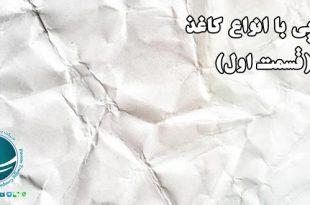 کارخانه کاغذسازی در ایران ، صنعت کاغذ و مقوا در ایران،انواع کاغذ، کارخانه کاغذسازی، اولین کارخانه کاغذسازی، اولین کارخانه کاغذسازی ایران، کارخانه مقواسازی ایران، تولید کاغذ در ایران، تولید مقوا در ایران، مراحل تهیه کاغذ ، اختراع کاغذ ، مواد اصلی تولید کاغذ، مراحل تهیه کاغذ از چوب، مراحل تهیه کاغذ، طرز تهیه کاغذ، تهیه کاغذ از چوب، ماده اصلی کاغذ، تهیه کاغذ گلاسه، کاربردهای کاغذ،واردات انواع کاغذ از چین ،واردات کاغذ ،انواع کاغذ وارداتی ،تعرفه گمرکی کاغذ ،هزینه واردات کاغذ ،ارزش گمرکی کاغذ ، واردات کاغذ A4،واردات کاغذ آچار ،ترخیص کار کاغذ ،ترخیص کاغذ از گمرک ،تجارت کاغذ ،خرید کاغذ از چین ،کاغذ ساتین وارداتی ،واردات رول کاغذ ،کاغذ رنگی ،واردات کاغذ رنگی ،واردات لوازم التحریر ،واردات کاغذ رنگی،بازرگانی در مشهد، کاغذA4،کاغذA4خط دار،کاغذA4طرح دار،کاغذA4رنگی،کاغذA4شطرنجی،ابعاد کاغذ A4،حاشیه کاغذA4،حاشیه دور کاغذ A4، سایز کاغذ A4،حاشیه برای کاغذA4،قیمت کاغذA4،قیمت عمده کاغذA4،قیمت کاغذ A4رنگی،نرخ کاغذA4،نصف کاغذA4،نمایندگی کاغذ A4در ایران،قیمت روز کاغذ A4در ایران،کاغذ لیبل A4،فروش کاغذ A4کپی،رول کاغذ A4،قیمت انواع کاغذ A4،انواع کاغذA4،فروش انواع کاغذ A4،کاغذ A4بسته،اندازه کاغذA4به پیکسل،کاغذ A4برچسب دار،خرید اینترنتی کاغذA4،واردات کاغذA4 از چین،کاغذ A4 وارداتی،کاغذ آچار،کاغذآ4،انواع کاغذ آ4،واردات کاغذ از چین،انواع کاغذ وارداتی،کاغذ مرغوب،کاغذ با کیفیت،کاغذ رنگی باکیفیت،واردات انواع کاغذ از چین،تعرفه واردات انواع کاغذ،تعرفه واردات کاغذA4،حقوق گمرکی کاغذ،کاغذ مرغوب وارداتی،کاغذ های چینی،ارزش کاغذ،قیمت کاغذ،انواع کاغذ رنگی،انواع کاغذ شطرنجی،