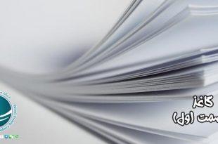 مراحل تهیه کاغذ ، اختراع کاغذ ، مواد اصلی تولید کاغذ، مراحل تهیه کاغذ از چوب، مراحل تهیه کاغذ، طرز تهیه کاغذ، تهیه کاغذ از چوب، ماده اصلی کاغذ، تهیه کاغذ گلاسه، کاربردهای کاغذ،واردات انواع کاغذ از چین ،واردات کاغذ ،انواع کاغذ وارداتی ،تعرفه گمرکی کاغذ ،هزینه واردات کاغذ ،ارزش گمرکی کاغذ ، واردات کاغذ A4،واردات کاغذ آچار ،ترخیص کار کاغذ ،ترخیص کاغذ از گمرک ،تجارت کاغذ ،خرید کاغذ از چین ،کاغذ ساتین وارداتی ،واردات رول کاغذ ،کاغذ رنگی ،واردات کاغذ رنگی ،واردات لوازم التحریر ،واردات کاغذ رنگی،بازرگانی در مشهد، کاغذA4،کاغذA4خط دار،کاغذA4طرح دار،کاغذA4رنگی،کاغذA4شطرنجی،ابعاد کاغذ A4،حاشیه کاغذA4،حاشیه دور کاغذ A4، سایز کاغذ A4،حاشیه برای کاغذA4،قیمت کاغذA4،قیمت عمده کاغذA4،قیمت کاغذ A4رنگی،نرخ کاغذA4،نصف کاغذA4،نمایندگی کاغذ A4در ایران،قیمت روز کاغذ A4در ایران،کاغذ لیبل A4،فروش کاغذ A4کپی،رول کاغذ A4،قیمت انواع کاغذ A4،انواع کاغذA4،فروش انواع کاغذ A4،کاغذ A4بسته،اندازه کاغذA4به پیکسل،کاغذ A4برچسب دار،خرید اینترنتی کاغذA4،واردات کاغذA4 از چین،کاغذ A4 وارداتی،کاغذ آچار،کاغذآ4،انواع کاغذ آ4،واردات کاغذ از چین،انواع کاغذ وارداتی،کاغذ مرغوب،کاغذ با کیفیت،کاغذ رنگی باکیفیت،واردات انواع کاغذ از چین،تعرفه واردات انواع کاغذ،تعرفه واردات کاغذA4،حقوق گمرکی کاغذ،کاغذ مرغوب وارداتی،کاغذ های چینی،ارزش کاغذ،قیمت کاغذ،انواع کاغذ رنگی،انواع کاغذ شطرنجی