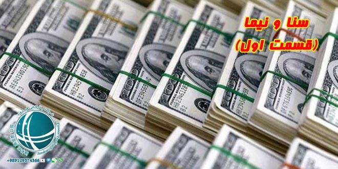 سامانه سنا ، نرخ ارز در سامانه سنا،بازار ارز، قوانین واردات و صادرات ، مجوز صمت، سامانه سنا، سامانه نظارت بر ارز، نرخ سنا، نرخ دلار در سامانه سنا، نرخ خرید و فروش ارز، نرخ خرید و فروش ارز در سنا، خرید و فروش ارز در سامانه سنا، ثبت سفارش در سامانه نیما ، سیستم ثبت سفارش در سامانه نیما،سامانه نیما ، ثبت سفارش نیما ،تخصیص ارز ،امور وارداتی کالا ،ارزهای رایج بین المللی ،وضعیت واردات کالا با ارز دولتی ،ثبت سفارش در سامانه گمرک ،سامانه گمرک ،ثبت سفارش ،روش ثبت سفارش در سایت گمرک،ثبت سفارش در سامانه نیما ،ارز دولتی ، ارز مبادله ای ،ارز دولتی به چه کالاهایی تعلق می گیرد؟،کالاهای مشمول ارز دولتی ،تخصیص ارز دولتی ،ارز مبادله ای در چه مواردی تخصیص می یابد؟، ارائه ارز مبادله ای ،واردات کالا با ارز دولتی ،واردات کالا با ارز مبادله ای ،انواع ارز , نرخ ارز , ارز دولتی , خرید کالا با ارز،اصطلاحات ارزی و کالاهای وارداتی ، ارز چیست ؟ ،حواله بانکی ،مبادلات بین المللی ،معاملات مالی خارجی ،نرخ ارز ،نرخ ارز دولتی ،نحوه ی خرید کالای خارجی ،مبادلات ارزی ،حواله ارز،حواله ی ارز به چین ،حواله دلار به چین ،حواله یوآن به چین ،حواله دلار،حواله ارزی،برات سوری،حواله یوآن،سامانه نیما ،ارز مسافرتی،نرخ ارز، انواع ارز ،ارز دولتی ،ارز آزاد،ارز شناور،ارز صادراتی ،ارز رقابتی ،ارز دانشجویی ،ارز تهاتر ی،ارز مسافرتی ،ارز مبادله ای،ارز یوزانس ،آشنایی با انواع ارز ،تفاوت ارز مبادله ای با ارز آزاد ،مرکز مبادلات ارزی ،چه کالاهایی شامل ارز دولتی می شوند ؟،واردات چه کالاهایی با ارز دولتی امکان پذیر است؟،نحوه گرفتن ارز دولتی ،تهیه ارز دولتی ،حواله ارز ,گرفتن ارز دولتی , خرید کالا از چین توسط بازرگانی فیروزه،خرید ارز ،مراحل واردات کالا ،ثبت سفارش کالا ،گرفتن ارز دولتی ،خرید کالای خارجی ،قوانین گمرکی ،اصطلاح ارزی ،کالاهای وارداتی ،شرایط واردات کالا ،ارز چیست ؟ ،حواله بانکی ،مبادلات بین المللی ،معاملات مالی خارجی ،نرخ ارز ،نرخ ارز دولتی ،نحوه ی خرید کالای خارجی ،مبادلات ارزی ،حواله ارز،حواله ی ارز به چین ،حواله دلار به چین ،حواله یوآن به چین ،واردات کالا،واردات از چین ،حواله به چین ،واردات کالا از چین ،خرید جنس از چین ،خرید از شرکت های چینی،ترخیص کالا از گمرک ،ترخیص کار گمرک ،ثبت سفارش کالا،خرید از شرکت های خارجی ،تو
