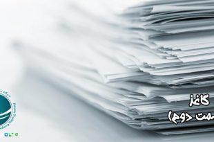 روش های خمیر کردن کاغذ ، آماده سازی الیاف کاغذ،صنعت کاغذسازی، مراحل تهیه کاغذ، روش خمیرکردن کاغذ، خمیرکردن مکانیکی کاغذ، خمیرکردن شیمیایی کاغذ، کاغذسازی، مراحل تهیه کاغذ ، اختراع کاغذ ، مواد اصلی تولید کاغذ، مراحل تهیه کاغذ از چوب، مراحل تهیه کاغذ، طرز تهیه کاغذ، تهیه کاغذ از چوب، ماده اصلی کاغذ، تهیه کاغذ گلاسه، کاربردهای کاغذ،واردات انواع کاغذ از چین ،واردات کاغذ ،انواع کاغذ وارداتی ،تعرفه گمرکی کاغذ ،هزینه واردات کاغذ ،ارزش گمرکی کاغذ ، واردات کاغذ A4،واردات کاغذ آچار ،ترخیص کار کاغذ ،ترخیص کاغذ از گمرک ،تجارت کاغذ ،خرید کاغذ از چین ،کاغذ ساتین وارداتی ،واردات رول کاغذ ،کاغذ رنگی ،واردات کاغذ رنگی ،واردات لوازم التحریر ،واردات کاغذ رنگی،بازرگانی در مشهد، کاغذA4،کاغذA4خط دار،کاغذA4طرح دار،کاغذA4رنگی،کاغذA4شطرنجی،ابعاد کاغذ A4،حاشیه کاغذA4،حاشیه دور کاغذ A4، سایز کاغذ A4،حاشیه برای کاغذA4،قیمت کاغذA4،قیمت عمده کاغذA4،قیمت کاغذ A4رنگی،نرخ کاغذA4،نصف کاغذA4،نمایندگی کاغذ A4در ایران،قیمت روز کاغذ A4در ایران،کاغذ لیبل A4،فروش کاغذ A4کپی،رول کاغذ A4،قیمت انواع کاغذ A4،انواع کاغذA4،فروش انواع کاغذ A4،کاغذ A4بسته،اندازه کاغذA4به پیکسل،کاغذ A4برچسب دار،خرید اینترنتی کاغذA4،واردات کاغذA4 از چین،کاغذ A4 وارداتی،کاغذ آچار،کاغذآ4،انواع کاغذ آ4،واردات کاغذ از چین،انواع کاغذ وارداتی،کاغذ مرغوب،کاغذ با کیفیت،کاغذ رنگی باکیفیت،واردات انواع کاغذ از چین،تعرفه واردات انواع کاغذ،تعرفه واردات کاغذA4،حقوق گمرکی کاغذ،کاغذ مرغوب وارداتی،کاغذ های چینی،ارزش کاغذ،قیمت کاغذ،انواع کاغذ رنگی،انواع کاغذ شطرنجی