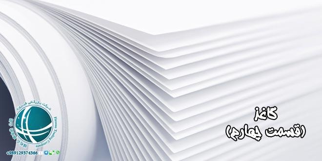 اجزای غیرالیافی کاغذ ، مواد پرکننده کاغذ،تولید انواع کاغذ با الیاف چوب و الیاف گیاهی،تولید کاغذ، تولید انواع کاغذ ،تولید کاغذ با الیاف گیاهی، روش های خمیر کردن کاغذ ، آماده سازی الیاف کاغذ،صنعت کاغذسازی، مراحل تهیه کاغذ، روش خمیرکردن کاغذ، خمیرکردن مکانیکی کاغذ، خمیرکردن شیمیایی کاغذ، کاغذسازی، مراحل تهیه کاغذ ، اختراع کاغذ ، مواد اصلی تولید کاغذ، مراحل تهیه کاغذ از چوب، مراحل تهیه کاغذ، طرز تهیه کاغذ، تهیه کاغذ از چوب، ماده اصلی کاغذ، تهیه کاغذ گلاسه، کاربردهای کاغذ،واردات انواع کاغذ از چین ،واردات کاغذ ،انواع کاغذ وارداتی ،تعرفه گمرکی کاغذ ،هزینه واردات کاغذ ،ارزش گمرکی کاغذ ، واردات کاغذ A4،واردات کاغذ آچار ،ترخیص کار کاغذ ،ترخیص کاغذ از گمرک ،تجارت کاغذ ،خرید کاغذ از چین ،کاغذ ساتین وارداتی ،واردات رول کاغذ ،کاغذ رنگی ،واردات کاغذ رنگی ،واردات لوازم التحریر ،واردات کاغذ رنگی،بازرگانی در مشهد، کاغذA4،کاغذA4خط دار،کاغذA4طرح دار،کاغذA4رنگی،کاغذA4شطرنجی،ابعاد کاغذ A4،حاشیه کاغذA4،حاشیه دور کاغذ A4، سایز کاغذ A4،حاشیه برای کاغذA4،قیمت کاغذA4،قیمت عمده کاغذA4،قیمت کاغذ A4رنگی،نرخ کاغذA4،نصف کاغذA4،نمایندگی کاغذ A4در ایران،قیمت روز کاغذ A4در ایران،کاغذ لیبل A4،فروش کاغذ A4کپی،رول کاغذ A4،قیمت انواع کاغذ A4،انواع کاغذA4،فروش انواع کاغذ A4،کاغذ A4بسته،اندازه کاغذA4به پیکسل،کاغذ A4برچسب دار،خرید اینترنتی کاغذA4،واردات کاغذA4 از چین،کاغذ A4 وارداتی،کاغذ آچار،کاغذآ4،انواع کاغذ آ4،واردات کاغذ از چین،انواع کاغذ وارداتی،کاغذ مرغوب،کاغذ با کیفیت،کاغذ رنگی باکیفیت،واردات انواع کاغذ از چین،تعرفه واردات انواع کاغذ،تعرفه واردات کاغذA4،حقوق گمرکی کاغذ،کاغذ مرغوب وارداتی،کاغذ های چینی،ارزش کاغذ،قیمت کاغذ،انواع کاغذ رنگی،انواع کاغذ شطرنجی