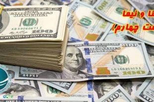 علت بوجود آمدن سامانه نیما و سنا ، سیاست های ارزی دولت،خرید و فروش ارز، خدمات ارزی سامانه سنا ، بازار ارز آزاد،تفاوت سامانه نیما و سنا ، فرایند تأمین ارز متقاضیان ،تفاوت نیما و سنا، نرخ دلار در سامانه های نیما و سنا، تفاوت سامانه نیما و سنا، بازار ارز خارجی، فرایند تأمین ارز،سامانه نیما ، نرخ ارز در سامانه نیما، نرخ ارز در سامانه نیما، نرخ ارز نیمایی، سامانه جامع تجارت، سامانه نیما چیست؟، دلار در سامانه نیما، نرخ دلار در سامانه نیما،سامانه سنا ، نرخ ارز در سامانه سنا،بازار ارز، قوانین واردات و صادرات ، مجوز صمت، سامانه سنا، سامانه نظارت بر ارز، نرخ سنا، نرخ دلار در سامانه سنا، نرخ خرید و فروش ارز، نرخ خرید و فروش ارز در سنا، خرید و فروش ارز در سامانه سنا، ثبت سفارش در سامانه نیما ، سیستم ثبت سفارش در سامانه نیما،سامانه نیما ، ثبت سفارش نیما ،تخصیص ارز ،امور وارداتی کالا ،ارزهای رایج بین المللی ،وضعیت واردات کالا با ارز دولتی ،ثبت سفارش در سامانه گمرک ،سامانه گمرک ،ثبت سفارش ،روش ثبت سفارش در سایت گمرک،ثبت سفارش در سامانه نیما ،ارز دولتی ، ارز مبادله ای ،ارز دولتی به چه کالاهایی تعلق می گیرد؟،کالاهای مشمول ارز دولتی ،تخصیص ارز دولتی ،ارز مبادله ای در چه مواردی تخصیص می یابد؟، ارائه ارز مبادله ای ،واردات کالا با ارز دولتی ،واردات کالا با ارز مبادله ای ،انواع ارز ،نرخ ارز ، ارز دولتی ، خرید کالا با ارز،اصطلاحات ارزی و کالاهای وارداتی ،حواله دلار،حواله ارزی،برات سوری،حواله یوآن،سامانه نیما ،ارز مسافرتی،نرخ ارز، انواع ارز ،ارز دولتی ،ارز آزاد،ارز شناور،ارز صادراتی ،ارز رقابتی ،ارز دانشجویی ،ارز تهاتر ی،ارز مسافرتی ،ارز مبادله ای،ارز یوزانس ،آشنایی با انواع ارز ،تفاوت ارز مبادله ای با ارز آزاد ،مرکز مبادلات ارزی ،چه کالاهایی شامل ارز دولتی می شوند ؟،واردات چه کالاهایی با ارز دولتی امکان پذیر است؟،نحوه گرفتن ارز دولتی ،تهیه ارز دولتی ،حواله ارز ,گرفتن ارز دولتی , خرید کالا از چین توسط بازرگانی فیروزه،خرید ارز ،مراحل واردات کالا ،ثبت سفارش کالا ،گرفتن ارز دولتی ،خرید کالای خارجی ،قوانین گمرکی ،اصطلاح ارزی ،کالاهای وارداتی ،شرایط واردات کالا ،ارز چیست ؟ ،حواله بانکی ،مبادلات بین المللی ،معاملات مالی خارجی ،نرخ ارز ،نرخ ارز دولتی ،نحوه ی خرید کالای خارجی ،مبادلات ارزی ،حواله 