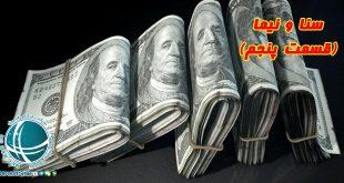 شاخص های ارزی سنا و نیما ،تفاوت نرخ ارز در سنا و نیما ،حواله های وارداتی ، تفاوت نرخ ارز در سامانه سنا با نیما، شاخص ارزی، شاخص های ارزی سنا، علت بوجود آمدن سامانه نیما و سنا ، سیاست های ارزی دولت،خرید و فروش ارز، سیاست های ارزی دولت، خدمات ارزی سامانه سنا ، بازار ارز آزاد،تفاوت سامانه نیما و سنا ، فرایند تأمین ارز متقاضیان ،تفاوت نیما و سنا، نرخ دلار در سامانه های نیما و سنا، تفاوت سامانه نیما و سنا، بازار ارز خارجی، فرایند تأمین ارز،سامانه نیما ، نرخ ارز در سامانه نیما، نرخ ارز در سامانه نیما، نرخ ارز نیمایی، سامانه جامع تجارت، سامانه نیما چیست؟، دلار در سامانه نیما، نرخ دلار در سامانه نیما،سامانه سنا ، نرخ ارز در سامانه سنا،بازار ارز، قوانین واردات و صادرات ، مجوز صمت، سامانه سنا، سامانه نظارت بر ارز، نرخ سنا، نرخ دلار در سامانه سنا، نرخ خرید و فروش ارز، نرخ خرید و فروش ارز در سنا، خرید و فروش ارز در سامانه سنا، ثبت سفارش در سامانه نیما ، سیستم ثبت سفارش در سامانه نیما،سامانه نیما ، ثبت سفارش نیما ،تخصیص ارز ،امور وارداتی کالا ،ارزهای رایج بین المللی ،وضعیت واردات کالا با ارز دولتی ،ثبت سفارش در سامانه گمرک ،سامانه گمرک ،ثبت سفارش ،روش ثبت سفارش در سایت گمرک،ثبت سفارش در سامانه نیما ،ارز دولتی ، ارز مبادله ای ،ارز دولتی به چه کالاهایی تعلق می گیرد؟،کالاهای مشمول ارز دولتی ،تخصیص ارز دولتی ،ارز مبادله ای در چه مواردی تخصیص می یابد؟، ارائه ارز مبادله ای ،واردات کالا با ارز دولتی ،واردات کالا با ارز مبادله ای ،انواع ارز ،نرخ ارز ، ارز دولتی ، خرید کالا با ارز،اصطلاحات ارزی و کالاهای وارداتی ،حواله دلار،حواله ارزی،برات سوری،حواله یوآن،سامانه نیما ،ارز مسافرتی،نرخ ارز، انواع ارز ،ارز دولتی ،ارز آزاد،ارز شناور،ارز صادراتی ،ارز رقابتی ،ارز دانشجویی ،ارز تهاتر ی،ارز مسافرتی ،ارز مبادله ای،ارز یوزانس ،آشنایی با انواع ارز ،تفاوت ارز مبادله ای با ارز آزاد ،مرکز مبادلات ارزی ،چه کالاهایی شامل ارز دولتی می شوند ؟،واردات چه کالاهایی با ارز دولتی امکان پذیر است؟،نحوه گرفتن ارز دولتی ،تهیه ارز دولتی ،حواله ارز ,گرفتن ارز دولتی , خرید کالا از چین توسط بازرگانی فیروزه،خرید ارز ،مراحل واردات کالا ،ثبت سفارش کالا ،گرفتن ارز دولتی ،خرید کالای خارجی ،قوانین گمرکی ،اصطلاح ارزی ،کالاهای