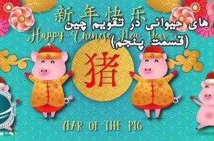 سال موش و گاو در تقویم چینی ها چگونه سالی است؟،نماد های حیوانی در تقویم چین،سال موش چینی ، سال موش در تقویم چینی ، سال گاو چینی ، سال گاو در تقویم چینی ها، نماد ساعات شبانه روز در چین، ساعت چینی ، دلیل نمادگزاری هریک از ساعات شبانه روز، نماد ساعات شبانه روز، نامگذاری سال های چینی ، 12 نماد جانوری تقویم چین،مبدع ثبت نمادهای جانوری برای ماه های چینی، نامگذاری سال های چینی، 12 نماد جانوری چینی ها، 12 دی جی چینی، نمادهای جانوری گردش سال در تقویم چینی ها ، 12 دی جی و 10 تیان گان چینی ،نمادهای جانوری گردش سال، اصطلاحات چینی برای نامگذاری تقویم چینی، طالع بینی چینی براساس سال تولد ، گاهشمار و تقویم چینی ،گاهشمار چینی، سال نو چینی، تقویم چینی، تعطیلات سنتی چینی ها، طالع بینی چینی ، طالع بینی چینی ها، نمادهای جانوری سال نو، خرید از چین، واردات از چین، ثبت سفارش کالا، واردات کالا از چین ، آشنایی با چین، چین ، تجارت با چین، حمل بار از چین،