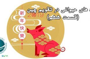 طالع بینی سال تولد بر اساس تقویم چینی ها ، سال ببر و سال خرگوش، سال خرگوش، سال ببر، طالع بینی متولدین سال ببر، طالع بینی متولدین سال خرگوش، سمبل سالهای تولد در تقویم چین، سال موش و گاو در تقویم چینی ها چگونه سالی است؟،نماد های حیوانی در تقویم چین،سال موش چینی ، سال موش در تقویم چینی ، سال گاو چینی ، سال گاو در تقویم چینی ها، نماد ساعات شبانه روز در چین، ساعت چینی ، دلیل نمادگزاری هریک از ساعات شبانه روز، نماد ساعات شبانه روز، نامگذاری سال های چینی ، 12 نماد جانوری تقویم چین،مبدع ثبت نمادهای جانوری برای ماه های چینی، نامگذاری سال های چینی، 12 نماد جانوری چینی ها، 12 دی جی چینی، نمادهای جانوری گردش سال در تقویم چینی ها ، 12 دی جی و 10 تیان گان چینی ،نمادهای جانوری گردش سال، اصطلاحات چینی برای نامگذاری تقویم چینی، طالع بینی چینی براساس سال تولد ، گاهشمار و تقویم چینی ،گاهشمار چینی، سال نو چینی، تقویم چینی، تعطیلات سنتی چینی ها، طالع بینی چینی ، طالع بینی چینی ها، نمادهای جانوری سال نو، خرید از چین، واردات از چین، ثبت سفارش کالا، واردات کالا از چین ، آشنایی با چین، چین ، تجارت با چین، حمل بار از چین،