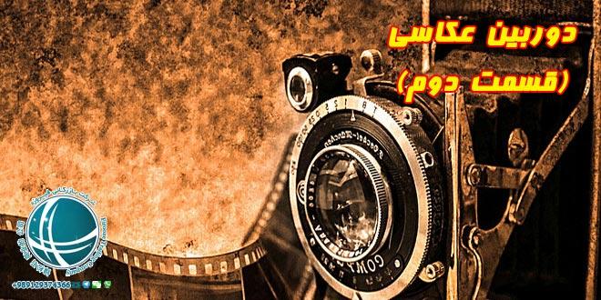 داگر ,مخترعان دوربین عکاسی , ویلیام تالبوت,عکسهای پوزیتیو, ثبت تصویر, روش کالوتیپ, کالوتیپ, ثبت تصویر در دو مرحله نگاتیو و پوزیتیو, لاکاک اَبِی, روش داگرئوتیپ, داگرئوتیپ, رایجترین شیوه عکاسی, داگرتوئیپ رایجترین شیوه عکاسی, هرکول فلورانس, فرانسوی ها مخترع دوربین عکاسی, اولین دوربین عکاسی جهان, جوزف نیپس, صفحه فلزی, اولین و قدیمی ترین عکس تاریخ, اولین و قدیمی ترین تصویر از جهان, ترکیبات نقره,توماس وج وود, همفری دیوی, کاغذ عکاسی,کاغذ حساس به نور, ذره بین, میکروسکوپ نوری, دوربین بسیار ابتدایی, عکسهای نگاتیو, لویی داگر, صفحه مسی آغشته با ترکیبات نقره, دوربینهای داگرئوتیپ, اولین دوربین عکاسی جهان,دوربین عکاسی, دوربین های فیلم برداری, دوربین های مدار بسته ,مخترع دوربین عکاسی, اولین عکاس جهان, عکس گرفتن با دوربین های جدید , کانن ,نیکون,مهمترین اختراع قرن ۱۸ ,رسانههای تصویری, هیجان انگیزترین اختراعات بشری,اتاقک تاریک, دوربین اولیه,مکعب مستطیل, تصویر یه صورت معکوس, نخستین دوربین,نیوتن, رابرت ون لی ون هوک, عدسی, لنز, حسن ابن هیثم, مخترع اتاق تاریک, اتاق تاریک, پدر علم مدرن اپتیک, دانیلو باربارو, بازرگانی فیروزه, خرید کالا از چین, واردات کالا از چین, صادرات کالا به چین, خرید از چین, واردات از چین, صادرات به چین, ترخیص گمرک ,