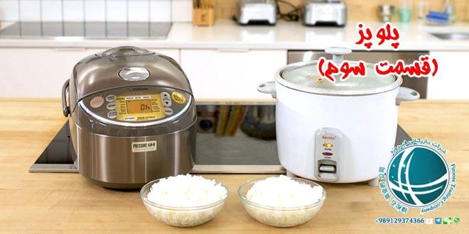 طرز کار پلوپز اجزا و قطعات پلوپز, پلوپز, اختراع پلوپز, اختراعات ژاپنی ها, برترین اختراعات بشر, وسایل الکترونیک, برنج, پلوپز خودکار, پلوپز برقی, اولین پلوپز برقی, شرکت توشیبا, صنعت آشپزی, لوازم خانگی مدرن, پلوپز تمام اتومات, طبخ برنج با پلوپز, المنت پلوپز, کاسه پلوپز, قطعات یدکی پلوپز, اندازه پلوپز, سایز پلوپز, اجزا و قطعات پلوپز, طرز کار پلوپز, انتخاب مدل پلوپز, بهداشت پلوپز, شرکت بازرگانی فیروزه, خرید کالا از چین, واردات کالا از چین, واردات مواد اولیه, واردات مواد شیمیایی, واردات ماشین آلات صنعتی, واردات دستگاه های خطوط تولید, واردات قطعات یدکی دستگاه های صنعتی, واردات قطعات یدکی کالاهای الکترونیکی, واردات لوازم برقی خانگی, واردات قطعات یدکی لوازم برقی, حمل کالا از چین, کارگو, حمل هوایی, حمل دریایی, ترخیص کالا از گمرک,