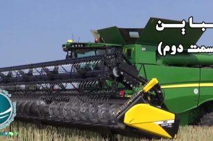 اختراع کمباین برای اولین بار کمباین, اختراع کمباین, ماشین برداشت محصولات دانه دار کشاورزی, کشاورزی مکانیزه, زراعت مکانیزه, ماشین ترکیبی, درو کردن, کوبیدن خرمن, خرمن کوب, جداسازی دانه های محصولات کشاورزی, ماشین های کاشت , ماشین های برداشت , کمبینات , کمباین هاروستر , هاروستر, هد کمباین, کوبنده کمباین , غربال کمباین, بهترین روش برداشت محصول , موثرترین روش برداشت محصول, شرکت بازرگانی فیروزه , واردات کالا از چین, خرید کالا از چین, حمل کالا از چین , کارگو, حمل هوایی, حمل دریایی, ترخیص کالا از گمرک, واردات مواد اولیه, واردات مواد شیمیایی , واردات ماشین آلات مکانیزه کشاورزی, واردات دستگاه های خطوط تولید , مکانیزه کردن برداشت غلات, مکانیزه کردن برداشت محصول, هیرام مور, مراحل مختلف زراعت, تکنولوژی جدید در زراعت , انواع کمباین ها, اختراع کمباین برای اولین بار, کمباین وسیله ای در کشاورزی مکانیزه, كمباين كششي بدون موتور, كمباين كششي با موتور, كمباين خودرو , کمباین های کششی, نیروی محرکه کمباین, کمباین های یدک کش, کمباین های کششی کوچک, محور توان دهی کمباین, کمباین های کششی بزرگ, متداول ترین نوع کمباین های امروزی, عرض برش در کمباین, انواع کمباین های خودرو, کمباین های دشت, کمباین های تپه , کمباین مخصوص زمین های مسطح, اکسل لولایی در کمباین, چرخ فلک کمباین, دروگر کمباین ، مارپیچ کمباین ، نقاله دانه کمباین ، تله سنگ کمباین ، کوبنده کمباین ، ضدکوبنده کمباین, کلش کش کمباین , سینی دانه کمباین, بادبزن کمباین , غربال بالایی قابل تنظیم کمباین , غربال پایینی کمباین , نقاله کزل برگردان کمباین, بازگشت کزل کمباین , مارپیچ دانه کمباین , مخزن دانه کمباین , کاه خردکن کمباین , کابین راننده کمباین , موتور کمباین , مارپیچ تخلیه کمباین , پروانه کمباین , کمباین های بنزینی, کمباین های دیزلی, کمباینسازی ایران ایران, جاندیر سابق, شرکت جاندیر ایالات متحده آمریکا,