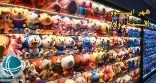 ایوو (Yiwu),چین, موقعیت جغرافیایی شهر ایوو, شهر ایوو, ایوو, دیدنی های ایوو, بازارهای ایوو, شهرهای دیدنی چین, بزرگترین شهر عمده فروشی جهان, , سفر به ایوو, زندگی در ایوو, تحصیل در ایوو, کار در ایوو, مکان های دیدنی ایوو, مراکز خرید ایوو, بازار فوتیان, بازار هوآنگ یوان, بازار بدینگ, شرکت بازرگانی فیروزه, صادرات, واردات, حمل, حمل هوایی, حمل دریایی, ترخیص, خرید کالا از چین, واردات کالا از چین, واردات مواد شیمیایی, واردات ماشین آلات صنعتی, واردات دستگاه های خطوط تولید, خرید کالا از ایوو, واردات کالا از ایوو,