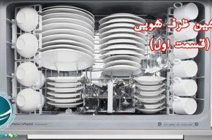 تاریخچه اختراع ماشین ظرفشویی,اولین ماشین ظرف شویی کی اختراع شد؟,اولین ماشین ظرف شویی توسط چه کسی اختراع شد؟,ابداع ماشین ظرفشویی,خانم ژوفین کی بود؟,برند لوازم خانگی, kitche Aid,