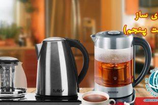 ویژگیهای انواع چای ساز,چای ساز, کتری برقی, وسایل الکترونیک, چای ساز سانی, چای ساز تفال, چای ساز فلر, چای ساز ویداس, چای ساز آریت, چای ساز پارس خزر, لوازم خانگی مدرن, المنت چای ساز, سینی چای ساز, قطعات یدکی چای ساز, اندازه چای ساز, سایز چای ساز, اجزا و قطعات چای ساز, طرز کار چای ساز, انتخاب مدل چای ساز, بهداشت چای ساز, چای ساز چیست؟, فواید و مضرات چای ساز, انواع چای ساز, چای ساز مدل دم آور, چای ساز استند دار, چای ساز سینی دار, چای ساز بدون قوری, چای ساز بدنه پلاستیکی, چای ساز استیل, جنس چای ساز, پرطرفدارترین مدل چای ساز, چای ساز تایمردار, هنگام خرید چایساز به چه نکاتی توجه کنیم؟, ویژگی های یک چای ساز خوب چیست؟, عیوب رایج در چای ساز, مهم ترین قسمت چای ساز, واردات چای ساز از چین, خرید چای ساز از چین, شرکت بازرگانی فیروزه, خرید کالا از چین, واردات کالا از چین, واردات مواد اولیه, واردات مواد شیمیایی, واردات ماشین آلات صنعتی, واردات دستگاه های خطوط تولید, واردات قطعات یدکی دستگاه های صنعتی, واردات قطعات یدکی کالاهای الکترونیکی, واردات لوازم برقی خانگی, واردات قطعات یدکی لوازم برقی, حمل کالا از چین, کارگو, حمل هوایی, حمل دریایی, ترخیص کالا از گمرک,