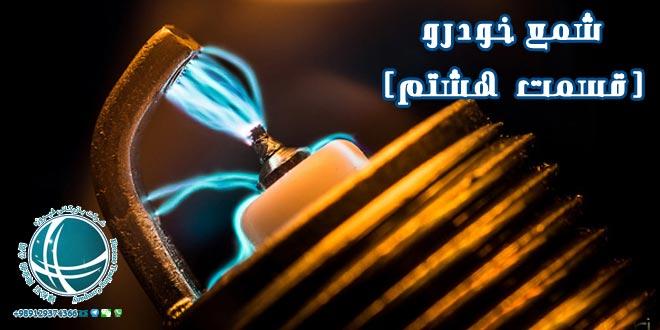 فاکتورهای مهم در انتخاب شمع خودرو 2,شمع خودرو, شمع اتومبیل, شمع خودرو چیست؟, انواع شمع خودرو, کاربرد شمع خودرو, اجزای تشکیل دهنده شمع خودرو,