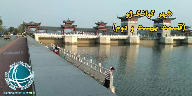 جزایر گوانگ ژو,چین, موقعیت جغرافیایی شهر گوانگ ژو, شهر گوانگ ژو, گوانگ جو, گوانگ ژو, دیدنی های گوانگ ژو, بازارهای گوانگ ژو, شهرهای دیدنی چین, سفر به گوانگ ژو, زندگی در گوانگ ژو, تحصیل در گوانگ ژو, کار در گوانگ ژو, مکان های دیدنی گوانگ ژو, مراکز خرید گوانگ ژو, شرکت بازرگانی فیروزه, صادرات, واردات, حمل, حمل هوایی, حمل دریایی, ترخیص, خرید کالا از چین, واردات کالا از چین, واردات مواد شیمیایی, واردات ماشین آلات صنعتی, واردات دستگاه های خطوط تولید, خرید کالا از گوانگ ژو, واردات کالا از گوانگ ژو,