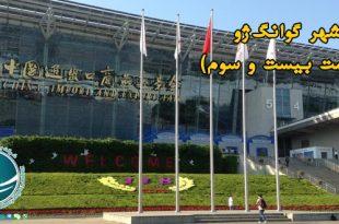 مناسبت ها و رویدادهای گوانگ ژو,چین, موقعیت جغرافیایی شهر گوانگ ژو, شهر گوانگ ژو, گوانگ جو, گوانگ ژو, دیدنی های گوانگ ژو, بازارهای گوانگ ژو, شهرهای دیدنی چین, سفر به گوانگ ژو, زندگی در گوانگ ژو, تحصیل در گوانگ ژو, کار در گوانگ ژو, مکان های دیدنی گوانگ ژو, مراکز خرید گوانگ ژو, شرکت بازرگانی فیروزه, صادرات, واردات, حمل, حمل هوایی, حمل دریایی, ترخیص, خرید کالا از چین, واردات کالا از چین, واردات مواد شیمیایی, واردات ماشین آلات صنعتی, واردات دستگاه های خطوط تولید, خرید کالا از گوانگ ژو, واردات کالا از گوانگ ژو,