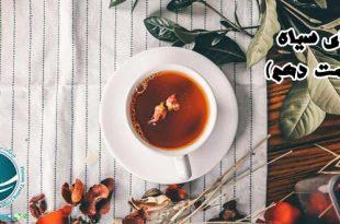 تشخیص چای مرغوب,چای,چای سیاه, چای سبز,چای سیاه چیست,فواید نوشیدن چای سیاه,خواص چای سیاه,چای سبز بهتر است یا چای سیاه,مهمترین خواص چای سیاه,مضرات چای سیاه, خواص شگفت انگیز چای,انواع چای,خرید چای,چای مرغوب,خصوصیات چای مرغوب,تشخیص چای مرغوب,خاستگاه گیاه چای,محبوب ترین نوشیدنی دنیا,چای دبش,گیاه کاملیا,کشف چای,سابقه مصرف چای در ایران,جایگاه چای در ایران,چای ایران,جایگاه چای ایرانی در دنیا, فرآیند تولید چای,روش رسمی تولید چای,روش ارتدکس,تولید چای روش غیررسمی تولید چای, چای خشک,نحوه صحیح دم کردن چای,طریقه دم کردن چای,چای زوددم,چای دیردم,چای زعفرانی,چای دارچینی,چای زنجبیلی,چای لیمو,فرهنگ چای در ایران, چای نبات