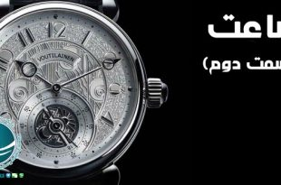 اختراع ساعت 2,اختراع ساعت ,اختراع ساعت,ساعت, اختراع ساعت, تاریخچه اختراع ساعت, تاریخچه ساعت, انواع ساعت, انواع ساعت بر اساس اندازه, انواع ساعت براساس شکل, ساعت جیبی, ساعت دیواری, ساعت ایستاده, ساعت مکانیکی, ساعت وزنه ای, ساعت فنردار, ساعت برقی, ساعت باطری دار, ساعت کامپیوتری, ساعت دیجیتالی, ساعت های هوشمند, ساعت باینری, ساعت های پیشرفته, ساعت های ابتدایی, ساعت ستاره ای, ساعت خورشیدی, ساعت شنی, ساعت آبی, ساعت آفتابی, ساعت ماسه ای, ساعت مچی, طریقه کار کردن ساعت, ساعت اتمی, قدیمی ترین ساعت آبی, ساعت شمعی, مخترع ساعت, کاربرد ساعت, درباره ساعت, مشخصات ساعت با کیفیت, موتور ساعت, ساعت سیکو, خرید ساعت از چین, واردات ساعت از چین, شرکت بازرگانی فیروزه, خرید کالا از چین, واردات کالا از چین, واردات مواد اولیه, واردات مواد شیمیایی, واردات ماشین آلات صنعتی, واردات دستگاه های خطوط تولید, واردات قطعات یدکی دستگاه های صنعتی, واردات قطعات یدکی کالاهای الکترونیکی, واردات لوازم برقی خانگی, واردات قطعات یدکی لوازم برقی, حمل کالا از چین, کارگو, حمل هوایی, حمل دریایی, ترخیص کالا از گمرک,