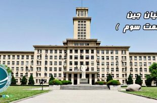 آموزش و پژوهش در تیان جین,چین, موقعیت جغرافیایی شهر تیان جین, شهر تیان جین, تیان جین, دیدنی های تیان جین, بازارهای تیان جین, شهرهای دیدنی چین, سفر به تیان جین, زندگی در تیان جین, تحصیل در تیان جین, کار در تیان جین, مکان های دیدنی تیان جین, مراکز خرید تیان جین, شرکت بازرگانی فیروزه, صادرات, واردات, حمل, حمل هوایی, حمل دریایی, ترخیص, خرید کالا از چین, واردات کالا از چین, واردات مواد شیمیایی, واردات ماشین آلات صنعتی, واردات دستگاه های خطوط تولید, خرید کالا از تیان جین, واردات کالا از تیان جین,