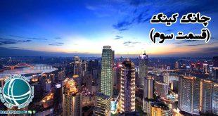 چین, موقعیت جغرافیایی شهر چانگ کینگ, شهر چانگ کینگ, چانگ کینگ, دیدنی های چانگ کینگ, بازارهای چانگ کینگ, شهرهای دیدنی چین, سفر به چانگ کینگ, زندگی در چانگ کینگ, تحصیل در چانگ کینگ, کار در چانگ کینگ, مکان های دیدنی چانگ کینگ, مراکز خرید چانگ کینگ, شرکت بازرگانی فیروزه, صادرات, واردات, حمل, حمل هوایی, حمل دریایی, ترخیص, خرید کالا از چین, واردات کالا از چین, واردات مواد شیمیایی, واردات ماشین آلات صنعتی, واردات دستگاه های خطوط تولید, خرید کالا از چانگ کینگ, واردات کالا از چانگ کینگ,