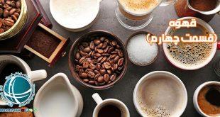 قهوه,قهوه سبز, قهوه چیست,فواید نوشیدن قهوه,خواص قهوه,قهوه بهتر است یا چای,مهمترین خواص قهوه ,مضرات قهوه, خواص شگفت انگیز قهوه,انواع قهوه,خرید قهوه,قهوه مرغوب,خصوصیات قهوه مرغوب,تشخیص قهوه مرغوب,خاستگاه قهوه,محبوب ترین نوشیدنی دنیا,قهوه اسپرسو,شیرقهوه,قهوه تلخ, قهوه موکا,قهوه فوری,آیسد کافی,قهوه لاته, قهوه ترک,کشف قهوه,سابقه مصرف قهوه در ایران,جایگاه قهوه در ایران,فرآیند تولید قهوه, ,نحوه صحیح آماده کردن قهوه , فرهنگ قهوه در ایران, واردات قهوه از چین, خرید قهوه از چین, شرکت بازرگانی فیروزه, خرید کالا از چین, واردات کالا از چین, واردات مواد اولیه, واردات مواد شیمیایی, واردات ماشین آلات صنعتی, واردات دستگاه های خطوط تولید, واردات قطعات یدکی دستگاه های صنعتی, واردات و ترخیص قطعات یدکی کالاهای الکترونیکی, واردات و ترخیص لوازم برقی خانگی, واردات قطعات یدکی لوازم برقی, حمل کالا از چین, کارگو, حمل هوایی, حمل دریایی, ترخیص کالا از گمرک,