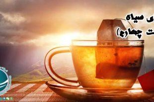 فرآیند تولید چای,چای,چای سیاه, چای سبز,چای سیاه چیست,فواید نوشیدن چای سیاه,خواص چای سیاه,چای سبز بهتر است یا چای سیاه,مهمترین خواص چای سیاه,مضرات چای سیاه, خواص شگفت انگیز چای,انواع چای,خرید چای,چای مرغوب,خصوصیات چای مرغوب,تشخیص چای مرغوب,خاستگاه گیاه چای,محبوب ترین نوشیدنی دنیا,چای دبش,گیاه کاملیا,کشف چای,سابقه مصرف چای در ایران,جایگاه چای در ایران,چای ایران,جایگاه چای ایرانی در دنیا, فرآیند تولید چای,روش رسمی تولید چای,روش ارتدکس,تولید چای روش غیررسمی تولید چای, چای خشک,نحوه صحیح دم کردن چای,طریقه دم کردن چای,چای زوددم,چای دیردم,چای زعفرانی,چای دارچینی,چای زنجبیلی,چای لیمو,فرهنگ چای در ایران, چای نبات
