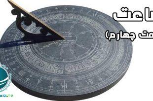 ساعت های ابتدایی 2,ساعت, اختراع ساعت, تاریخچه اختراع ساعت, تاریخچه ساعت, انواع ساعت, انواع ساعت بر اساس اندازه, انواع ساعت براساس شکل, ساعت جیبی, ساعت دیواری, ساعت ایستاده, ساعت مکانیکی, ساعت وزنه ای, ساعت فنردار, ساعت برقی, ساعت باطری دار, ساعت کامپیوتری, ساعت دیجیتالی, ساعت های هوشمند, ساعت باینری, ساعت های پیشرفته, ساعت های ابتدایی, ساعت ستاره ای, ساعت خورشیدی, ساعت شنی, ساعت آبی, ساعت آفتابی, ساعت ماسه ای, ساعت مچی, طریقه کار کردن ساعت, ساعت اتمی, قدیمی ترین ساعت آبی, ساعت شمعی, مخترع ساعت, کاربرد ساعت, درباره ساعت, مشخصات ساعت با کیفیت, موتور ساعت, ساعت سیکو, خرید ساعت از چین, واردات ساعت از چین, شرکت بازرگانی فیروزه, خرید کالا از چین, واردات کالا از چین, واردات مواد اولیه, واردات مواد شیمیایی, واردات ماشین آلات صنعتی, واردات دستگاه های خطوط تولید, واردات قطعات یدکی دستگاه های صنعتی, واردات قطعات یدکی کالاهای الکترونیکی, واردات لوازم برقی خانگی, واردات قطعات یدکی لوازم برقی, حمل کالا از چین, کارگو, حمل هوایی, حمل دریایی, ترخیص کالا از گمرک,
