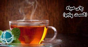 فرآیند تولید چای,فرآیند تولید چای 2,چای,چای سیاه, چای سبز,چای سیاه چیست,فواید نوشیدن چای سیاه,خواص چای سیاه,چای سبز بهتر است یا چای سیاه,مهمترین خواص چای سیاه,مضرات چای سیاه, خواص شگفت انگیز چای,انواع چای,خرید چای,چای مرغوب,خصوصیات چای مرغوب,تشخیص چای مرغوب,خاستگاه گیاه چای,محبوب ترین نوشیدنی دنیا,چای دبش,گیاه کاملیا,کشف چای,سابقه مصرف چای در ایران,جایگاه چای در ایران,چای ایران,جایگاه چای ایرانی در دنیا, فرآیند تولید چای,روش رسمی تولید چای,روش ارتدکس,تولید چای روش غیررسمی تولید چای, چای خشک,نحوه صحیح دم کردن چای,طریقه دم کردن چای,چای زوددم,چای دیردم,چای زعفرانی,چای دارچینی,چای زنجبیلی,چای لیمو,فرهنگ چای در ایران, چای نبات