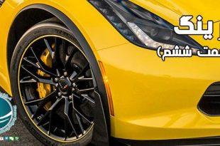 مزایا و معایب رینگهای اسپرت 2,رینگ خودرو, رینگ چیست و چه کاربردی دارد؟, آفست رینگ, تعویض رینگ, لبه رینگ, رینگ فولادی, تفاوت رینگ فولادی و آلومینیوم, مزایا و معایب رینگ اسپرت, مواد سازنده رینگ, ساختار رینگ, وزن رینگ, رینگ آلومینیومی, رینگ استیل, رینگ اسپرت, انواع رینگ ماشین,اسپرت کردن اتومبیل,انتخاب یک رینگ مناسب, همه چیزهایی که باید راجع به رینگ بدانید, رینگ لاستیک چیست؟,سایز رینگ خودرو, رینگ آلومینیومی,معایب رینگ اسپرت, مزایای رینگ اسپرت,کاربرد رینگ اتومبیل, انواع رینگ, مشخصات فنی رینگ خودرو, خرید رینگ ماشین, رینگ, خرید رینگ ماشین از چین, واردات رینگ ماشین از چین, واردات رینگ اتومبیل از چین,ترخیص رینگ اتومبیل, واردات و ترخیص لوازم یدکی اتومبیل از چین, واردات و ترخیص لوازم یدکی از چین, خرید لوازم یدکی از چین, شرکت بازرگانی فیروزه, واردات کالا از چین ,خرید کالا از چین, صادرات, واردات دستگاه های خطوط تولید, واردات مواد اولیه, حمل کالا از چین, کارگو, حمل هوایی, حمل دریایی, ترخیص کالا از گمرک, واردات قطعات یدکی از چین, واردات ماشین آلات صنعتی از چین,