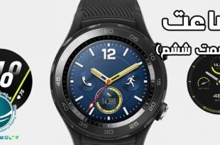 ساعت های امروزی 2,ساعت های امروزی ,ساعت های امروزی, ساعت های امروزی 2, ساعت های امروزی , ساعت های امروزی 2 ,ساعت های امروزی,ساعت, اختراع ساعت, تاریخچه اختراع ساعت, تاریخچه ساعت, انواع ساعت, انواع ساعت بر اساس اندازه, انواع ساعت براساس شکل, ساعت جیبی, ساعت دیواری, ساعت ایستاده, ساعت مکانیکی, ساعت وزنه ای, ساعت فنردار, ساعت برقی, ساعت باطری دار, ساعت کامپیوتری, ساعت دیجیتالی, ساعت های هوشمند, ساعت باینری, ساعت های پیشرفته, ساعت های ابتدایی, ساعت ستاره ای, ساعت خورشیدی, ساعت شنی, ساعت آبی, ساعت آفتابی, ساعت ماسه ای, ساعت مچی, طریقه کار کردن ساعت, ساعت اتمی, قدیمی ترین ساعت آبی, ساعت شمعی, مخترع ساعت, کاربرد ساعت, درباره ساعت, مشخصات ساعت با کیفیت, موتور ساعت, ساعت سیکو, خرید ساعت از چین, واردات ساعت از چین, شرکت بازرگانی فیروزه, خرید کالا از چین, واردات کالا از چین, واردات مواد اولیه, واردات مواد شیمیایی, واردات ماشین آلات صنعتی, واردات دستگاه های خطوط تولید, واردات قطعات یدکی دستگاه های صنعتی, واردات قطعات یدکی کالاهای الکترونیکی, واردات لوازم برقی خانگی, واردات قطعات یدکی لوازم برقی, حمل کالا از چین, کارگو, حمل هوایی, حمل دریایی, ترخیص کالا از گمرک,