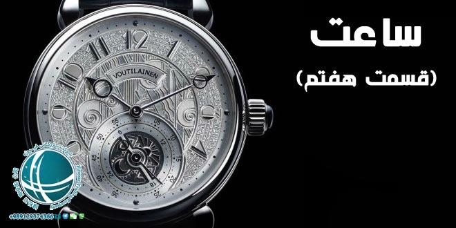 انواع ساعت براساس اندازه و شکل,ساعت, اختراع ساعت, تاریخچه اختراع ساعت, تاریخچه ساعت, انواع ساعت, انواع ساعت بر اساس اندازه, انواع ساعت براساس شکل, ساعت جیبی, ساعت دیواری, ساعت ایستاده, ساعت مکانیکی, ساعت وزنه ای, ساعت فنردار, ساعت برقی, ساعت باطری دار, ساعت کامپیوتری, ساعت دیجیتالی, ساعت های هوشمند, ساعت باینری, ساعت های پیشرفته, ساعت های ابتدایی, ساعت ستاره ای, ساعت خورشیدی, ساعت شنی, ساعت آبی, ساعت آفتابی, ساعت ماسه ای, ساعت مچی, طریقه کار کردن ساعت, ساعت اتمی, قدیمی ترین ساعت آبی, ساعت شمعی, مخترع ساعت, کاربرد ساعت, درباره ساعت, مشخصات ساعت با کیفیت, موتور ساعت, ساعت سیکو, خرید ساعت از چین, واردات ساعت از چین, شرکت بازرگانی فیروزه, خرید کالا از چین, واردات کالا از چین, واردات مواد اولیه, واردات مواد شیمیایی, واردات ماشین آلات صنعتی, واردات دستگاه های خطوط تولید, واردات قطعات یدکی دستگاه های صنعتی, واردات قطعات یدکی کالاهای الکترونیکی, واردات لوازم برقی خانگی, واردات قطعات یدکی لوازم برقی, حمل کالا از چین, کارگو, حمل هوایی, حمل دریایی, ترخیص کالا از گمرک,