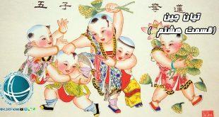 خرید در تیان جین,چین, موقعیت جغرافیایی شهر تیان جین, شهر تیان جین, تیان جین, دیدنی های تیان جین, بازارهای تیان جین, شهرهای دیدنی چین, سفر به تیان جین, زندگی در تیان جین, تحصیل در تیان جین, کار در تیان جین, مکان های دیدنی تیان جین, مراکز خرید تیان جین, شرکت بازرگانی فیروزه, صادرات, واردات, حمل, حمل هوایی, حمل دریایی, ترخیص, خرید کالا از چین, واردات کالا از چین, واردات مواد شیمیایی, واردات ماشین آلات صنعتی, واردات دستگاه های خطوط تولید, خرید کالا از تیان جین, واردات کالا از تیان جین,