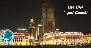 خیابان های تیان جین,چین, موقعیت جغرافیایی شهر تیان جین, شهر تیان جین, تیان جین, دیدنی های تیان جین, بازارهای تیان جین, شهرهای دیدنی چین, سفر به تیان جین, زندگی در تیان جین, تحصیل در تیان جین, کار در تیان جین, مکان های دیدنی تیان جین, مراکز خرید تیان جین, شرکت بازرگانی فیروزه, صادرات, واردات, حمل, حمل هوایی, حمل دریایی, ترخیص, خرید کالا از چین, واردات کالا از چین, واردات مواد شیمیایی, واردات ماشین آلات صنعتی, واردات دستگاه های خطوط تولید, خرید کالا از تیان جین, واردات کالا از تیان جین,