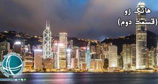 چین, موقعیت جغرافیایی شهر هانگ زو , شهر هانگ زو, هانگ زو,دیدنی های هانگ زو, بازارهای هانگ زو, شهرهای دیدنی چین, سفر به هانگ زو, زندگی در هانگ زو, تحصیل در هانگ زو, کار در هانگ زو, مکان های دیدنی هانگ زو, مراکز خرید هانگ زو, شرکت بازرگانی فیروزه, صادرات, واردات, حمل, حمل هوایی, حمل دریایی, ترخیص, خرید کالا از چین, واردات کالا از چین, واردات مواد شیمیایی, واردات ماشین آلات صنعتی, واردات دستگاه های خطوط تولید, خرید کالا از هانگ زو, واردات کالا از هانگ زو