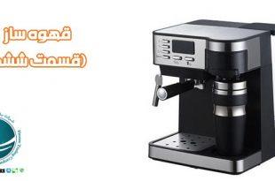 قهوه ساز, قهوه جوش, وسایل الکترونیک, قهوه سازدلونگی, قهوه ساز تفال, قهوه ساز فلر, قهوه ساز ویداس, قهوه ساز فلیپس, لوازم خانگی مدرن, قهوه, قطعات یدکی قهوه ساز, اندازه قهوه ساز, سایز قهوه ساز, اجزا و قطعات قهوه ساز, طرز کار قهوه ساز, انتخاب مدل قهوه ساز, بهداشت قهوه ساز, قهوه ساز چیست؟, فواید و مضرات قهوه ساز, انواع قهوه ساز, جنس قهوه ساز, پرطرفدارترین مدل قهوه ساز, هنگام خرید قهوه ساز به چه نکاتی توجه کنیم؟, ویژگی های یک قهوه ساز خوب چیست؟, معرفی دستگاه های قهوه ساز و کاربرد آنها, قهوه ساز فیلتردار, قهوه ساز خلا, قهوه ساز وکیوم, نسکافه ساز, موکاپات, قهوه ساز کپسولی, قهوه ساز فرنچ پرس, قهو ساز دو نفره, قوری هاریو, نکاتی که در هنگام خرید یک دستگاه اسپرسو ساز باید در نظر بگیرید, ترموبلاک, آسیاب برقی قهوه, کدام آسیاب برای کدام قهوه مناسب است؟, نگهداری قهوه, خرید قهوه, آماده سازی دستگاه قهوه ساز, راه اندازی دستگاه قهوه ساز, قهوه ترک, قهوه اسپرسو, واردات قهوه ساز از چین, خرید قهوه ساز از چین, شرکت بازرگانی فیروزه, خرید کالا از چین, واردات کالا از چین, واردات مواد اولیه, واردات مواد شیمیایی, واردات ماشین آلات صنعتی, واردات دستگاه های خطوط تولید, واردات قطعات یدکی دستگاه های صنعتی, واردات قطعات یدکی کالاهای الکترونیکی, واردات لوازم برقی خانگی, واردات قطعات یدکی لوازم برقی, حمل کالا از چین, کارگو, حمل هوایی, حمل دریایی, ترخیص کالا از گمرک,