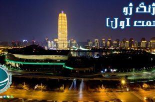 چین, موقعیت جغرافیایی شهر ژنگ ژو, شهر ژنگ ژو, ژنگ ژو, دیدنی های ژنگ ژو, بازارهای ژنگ ژو, شهرهای دیدنی چین, سفر به ژنگ ژو, زندگی در ژنگ ژو, تحصیل در ژنگ ژو, کار در ژنگ ژو, مکان های دیدنی ژنگ ژو, مراکز خرید ژنگ ژو, شرکت بازرگانی فیروزه, صادرات, واردات, حمل, حمل هوایی, حمل دریایی, ترخیص, خرید کالا از چین, واردات کالا از چین, واردات مواد شیمیایی, واردات ماشین آلات صنعتی, واردات دستگاه های خطوط تولید, خرید کالا از ژنگ ژو, واردات کالا از ژنگ ژو,