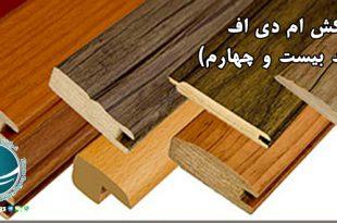 انواع کابینت های آشپزخانه, دکوراسیون داخلی, انواع روکش های چوب , فرآورده های چوبی, روکش طبیعی چوب, روکش مصنوعی چوب, الیاف چوب, فیبر, صفحات فیبری, تخته لایه, تخته سه لا , نئوپان, ام دی افMDF, VENEER, LDF , HDF, , HPL , ال دی اف, اچ پی ال, اچ دی اف ,لترون, ملامینه ,فرمیکا, ورق هایگلاس, لامینت, تخته فیبر, چوب پلاست, ام دی اف چیست؟, انواع روکش ام دی اف, انواع روکش MDF , پرکاربردترین روکش, ویژگی های ام دی اف, روکش ترموپلاستیک, روکش PVC , روکش کاغذی, روکش ممبران, روکش آکریلیک, کابینت تمام چوب, کابینت هایگلاس, مقاومت روکش های چوبی, مقاومت روکش های کاغذی, واردات انواع روکش چوب, واردات انواع روکش MDF , واردات انواع ام دی اف, بازارهای خارجی خرید ام دی اف, مارک های ام دی اف, چگونه ام دی اف مناسب را انتخاب کنیم؟, نکات مهم درمورد خرید ام دی اف چیست؟, نکات مهم خرید يك ام دی اف مرغوب, شرایط نگهداری ام دی اف, اجزاء تشکیل دهنده ام دی اف, مزایا و معایب نئوپان, انواع نئوپان,شرکت بازرگانی فیروزه, واردات کالا از چین, واردات ماشین آلات صنعتی, واردات مواد اولیه, واردات مواد شیمیایی, واردات قطعات یدکی دستگاه های صنعتی, واردات و ترخیص روکشMDF , واردات روکش MDFاز چین, ترخیص روکشMDF از چین,