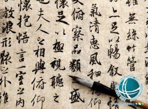 آموزش زبان چینی, زبان چینی, نگاهی کلی به زبان چینی, چگونه زبان چینی یاد بگیریم؟, شرکت بازرگانی, صادرات, واردات, حمل, حمل هوایی, حمل دریایی, ترخیص, خرید کالا از چین, واردات کالا از چین, واردات مواد شیمیایی, واردات ماشین آلات صنعتی, واردات دستگاه های خطوط تولید,