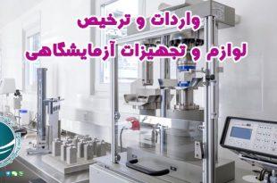 تجهیزات آزمایشگاهی, لوازم آزمایشگاهی, واردات و ترخیص تجهیزات آزمایشگاهی,واردات و ترخیص لوازم آزمایشگاهی,واردات و ترخیص لوازم و تجهیزات آزمایشگاهی , انواع لوازم آزمایشگاه, شرایط واردات تجهیزات آزمایشگاه, تعرفه گمرکی تجهیزات آزمایشگاه, واردات تجهیزات آزمایشگاه, واردات لوازم آزمایشگاه, خرید انواع تجهیزات آزمایشگاه از چین, خرید تجهیزات آزمایشگاه,خرید لوازم آزمایشگاه, واردات تجهیزات آزمایشگاه از چین, واردات لوازم آزمایشگاه از چین, شرکت بازرگانی, واردات, حمل کالا از چین, حمل هوایی, حمل دریایی, ترخیص کالا, خرید کالا از چین, واردات کالا از چین, ترخیص تجهیزات آزمایشگاه از گمرک, ترخیص لوازم آزمایشگاه از گمرک, واردات ماشین آلات صنعتی, ثبت سفارش, انتقال ارز, ترخیص لوازم آزمایشگاه,ترخیص تجهیزات آزمایشگاه, ثبت سفارش تجهیزات آزمایشگاه, ثبت سفارش لوازم آزمایشگاه,