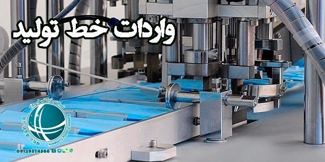 واردات خط تولید